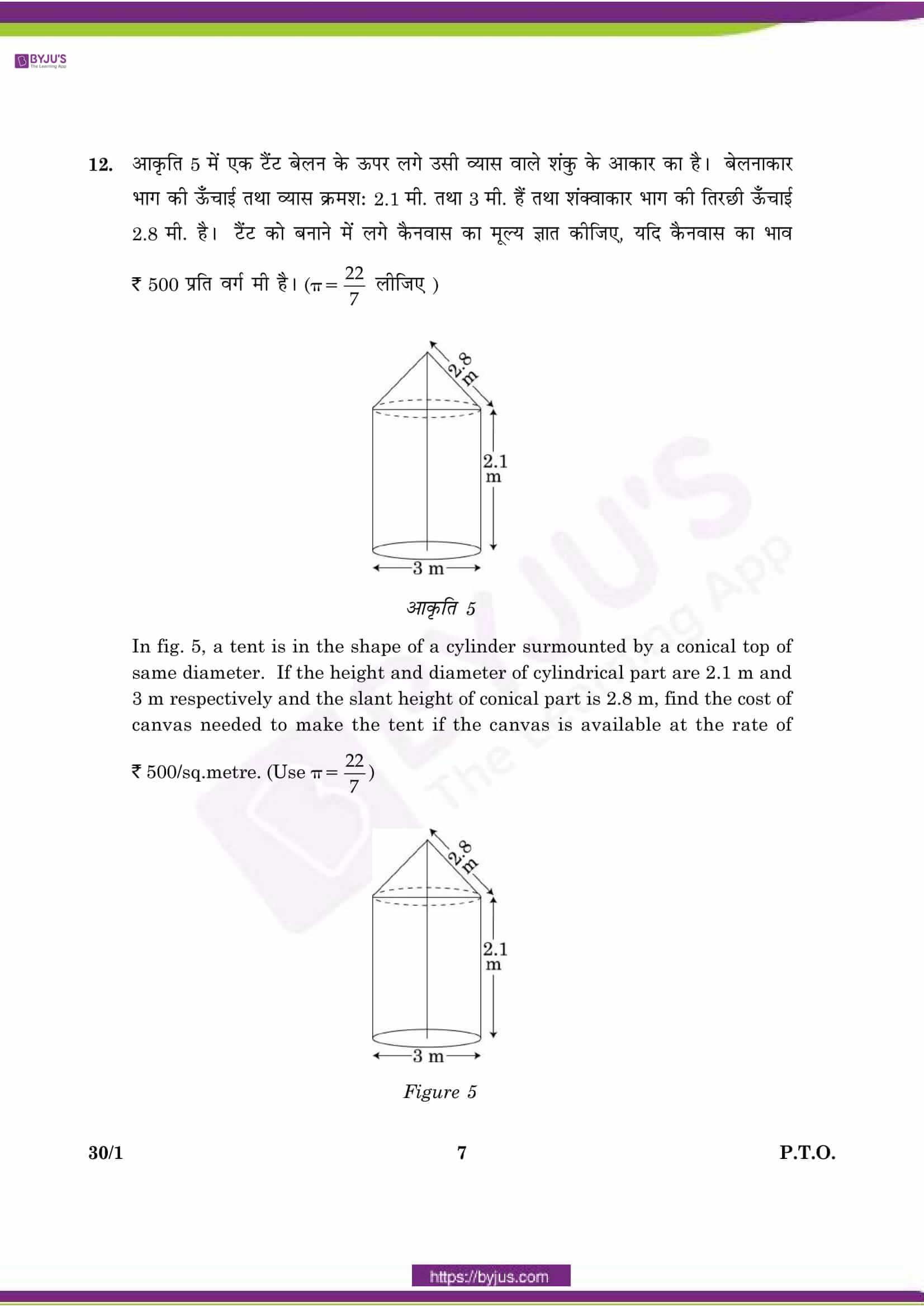 CBSE Class 10 Maths Qs Paper 2016 SA 2 Set 1 07