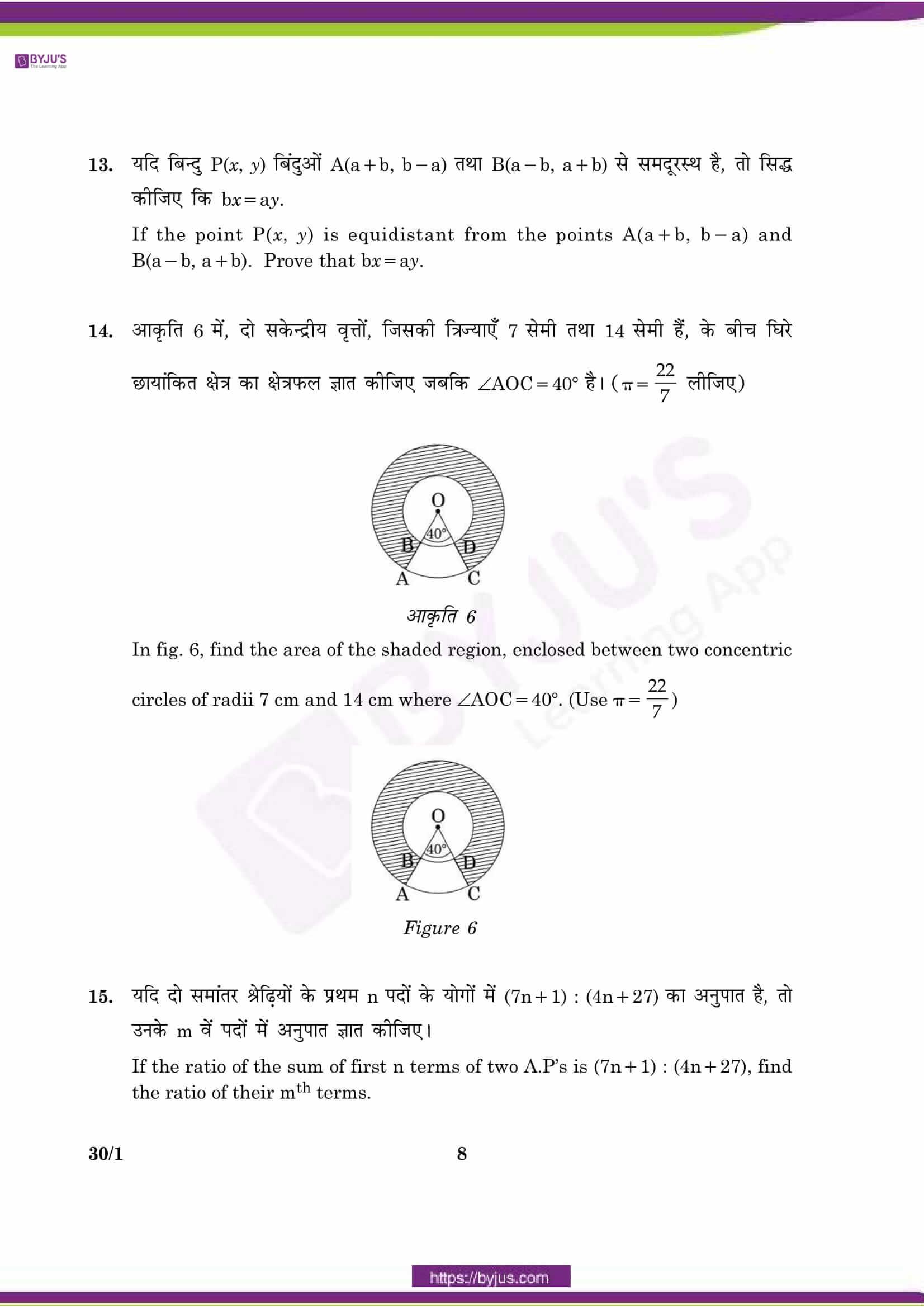 CBSE Class 10 Maths Qs Paper 2016 SA 2 Set 1 08