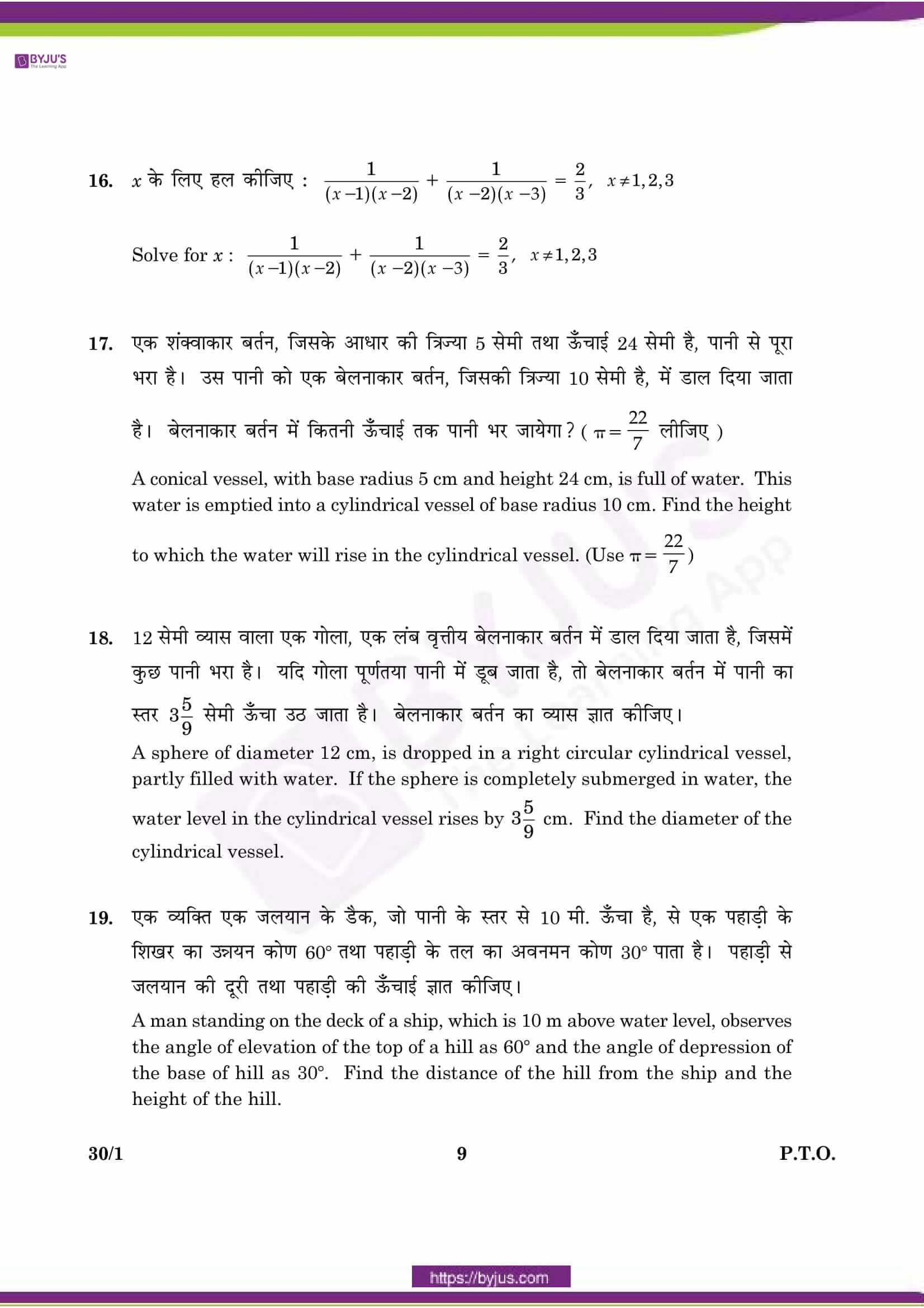 CBSE Class 10 Maths Qs Paper 2016 SA 2 Set 1 09