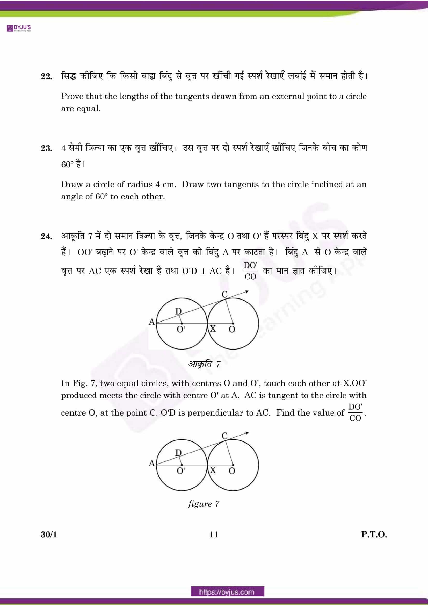 CBSE Class 10 Maths Qs Paper 2016 SA 2 Set 1 11