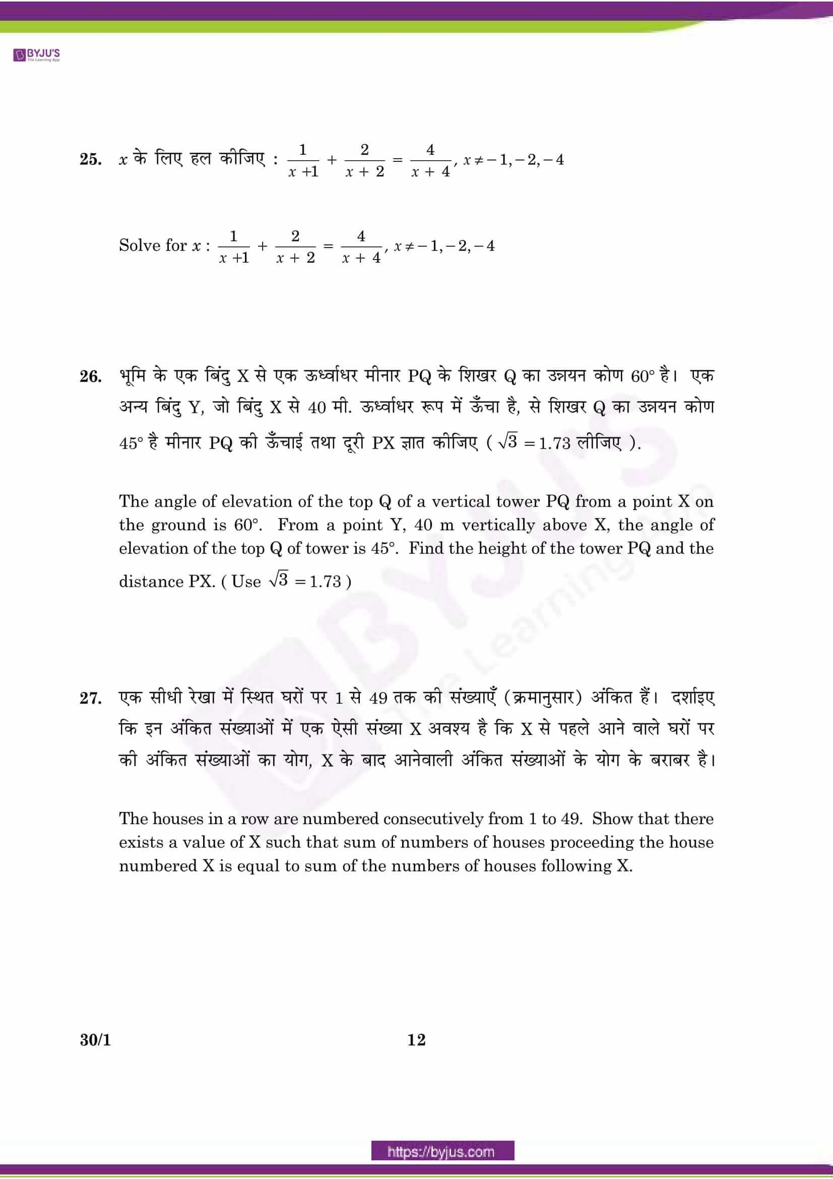 CBSE Class 10 Maths Qs Paper 2016 SA 2 Set 1 12