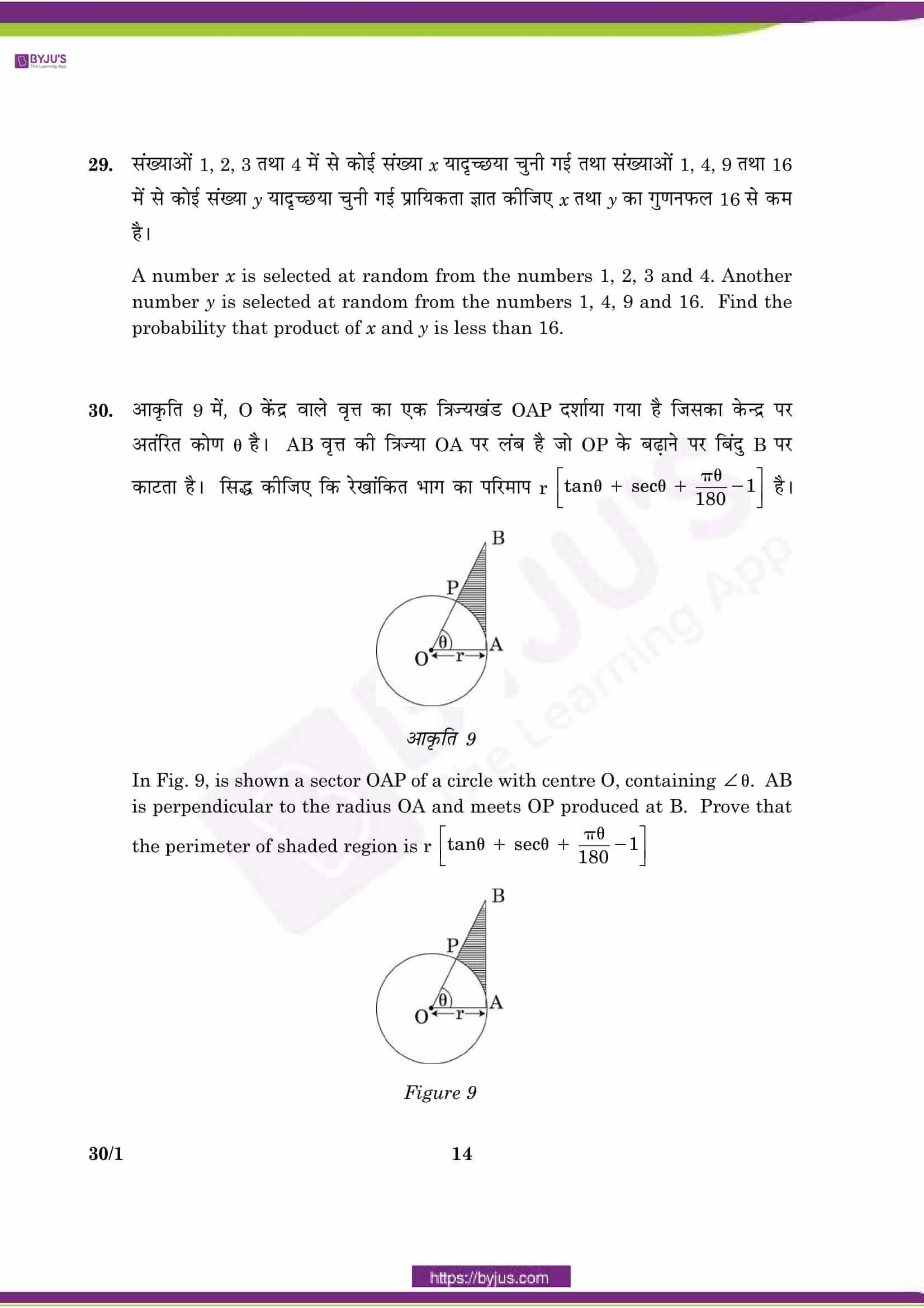 CBSE Class 10 Maths Qs Paper 2016 SA 2 Set 1 14