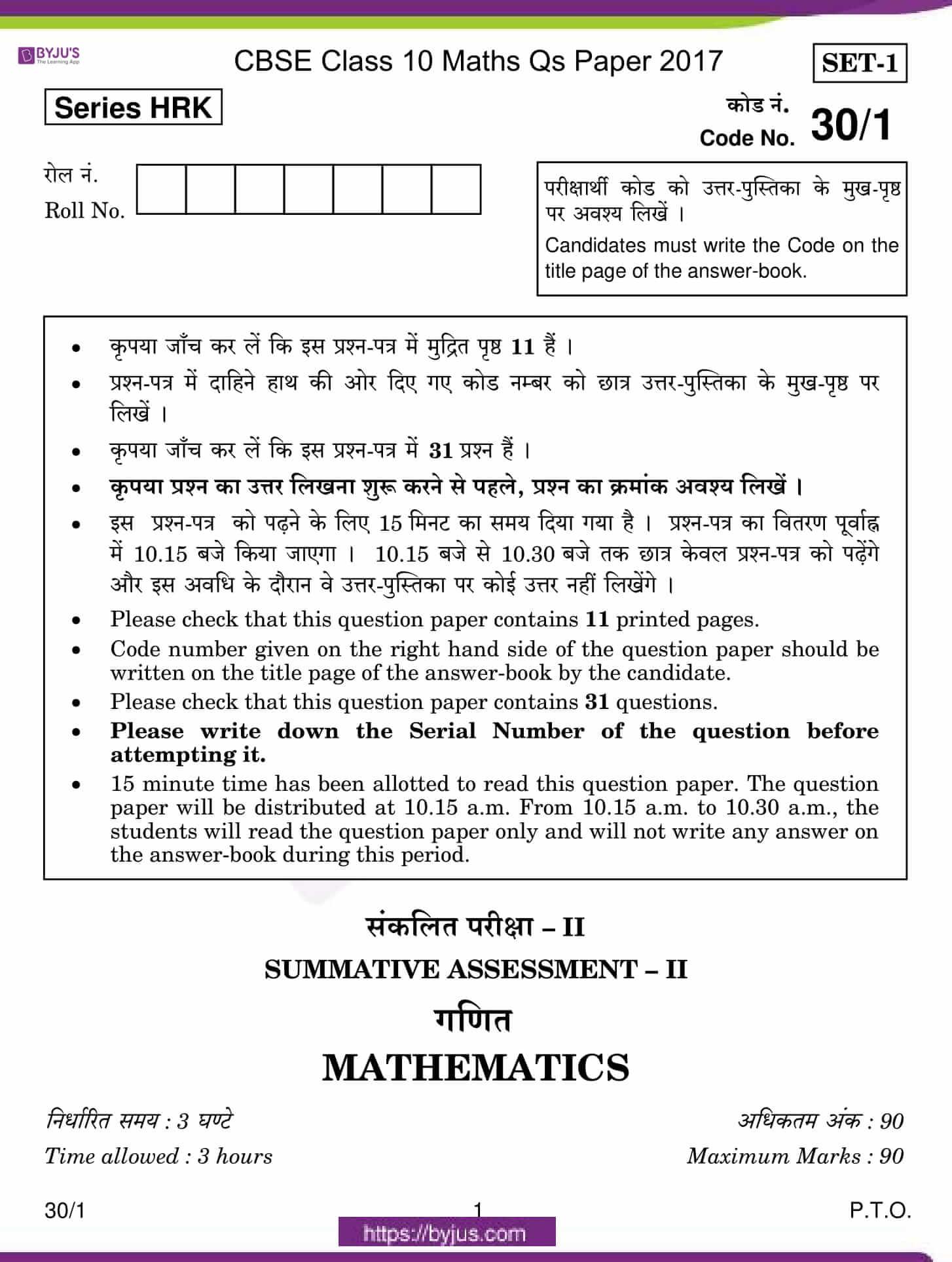 CBSE Class 10 Maths Qs Paper 2017 SA 2 Set 1 01
