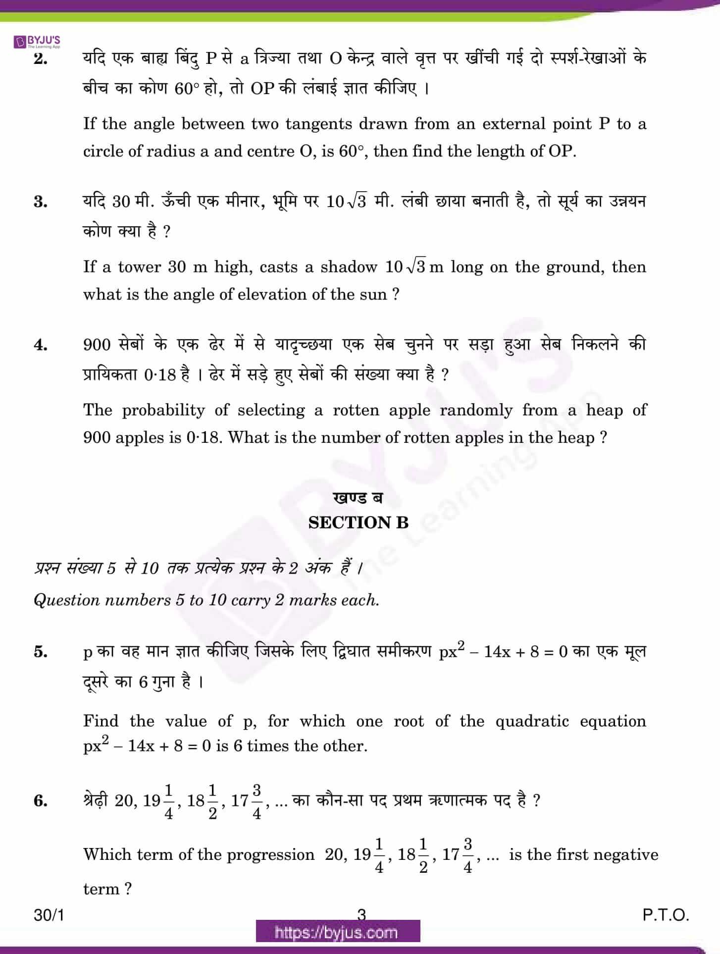 CBSE Class 10 Maths Qs Paper 2017 SA 2 Set 1 03
