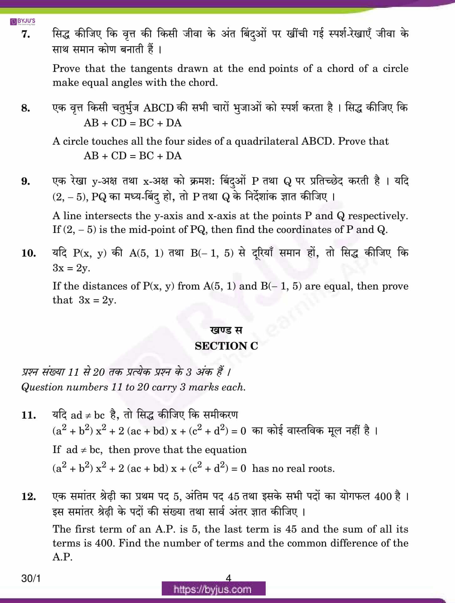 CBSE Class 10 Maths Qs Paper 2017 SA 2 Set 1 04