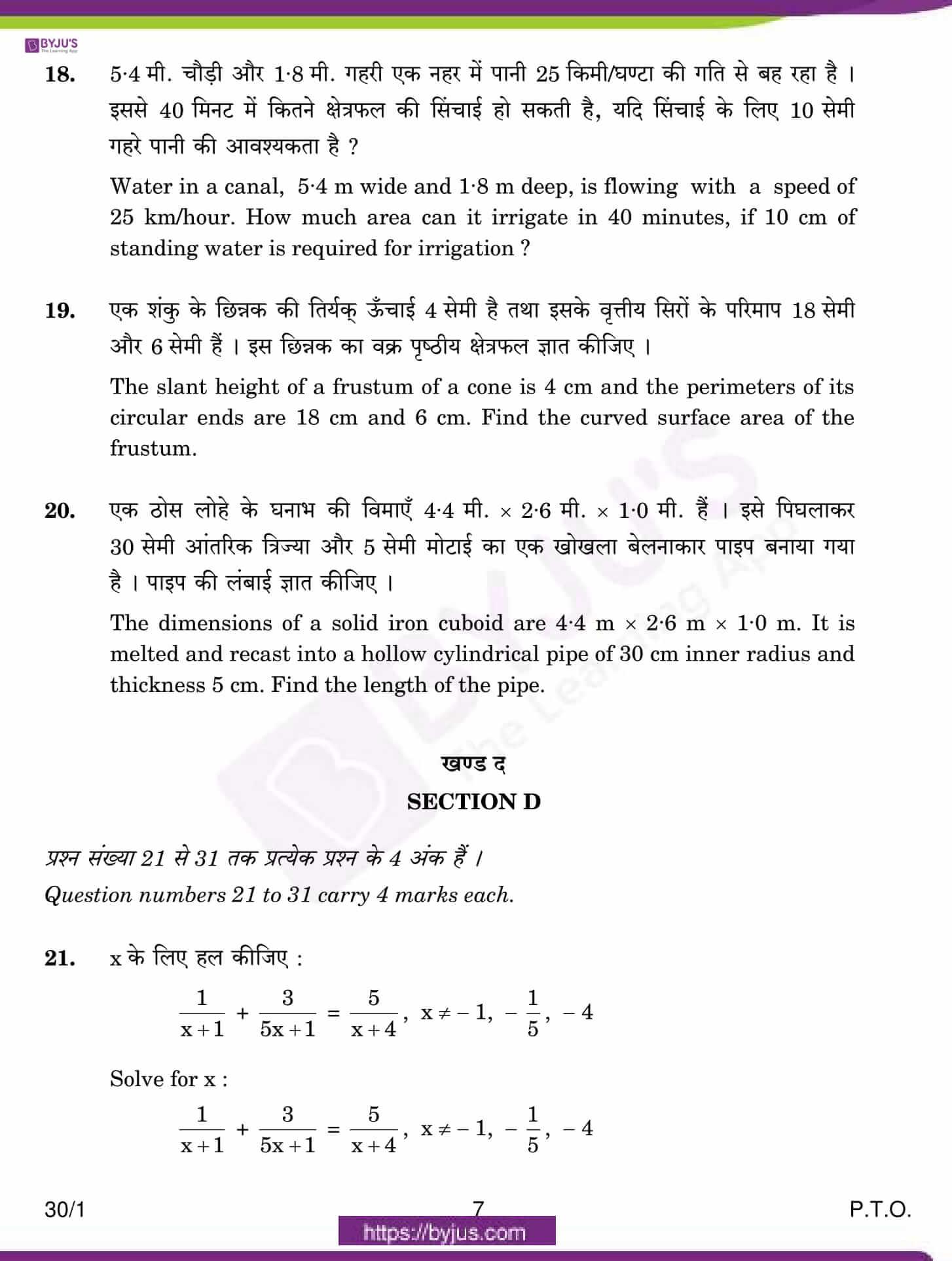 CBSE Class 10 Maths Qs Paper 2017 SA 2 Set 1 07