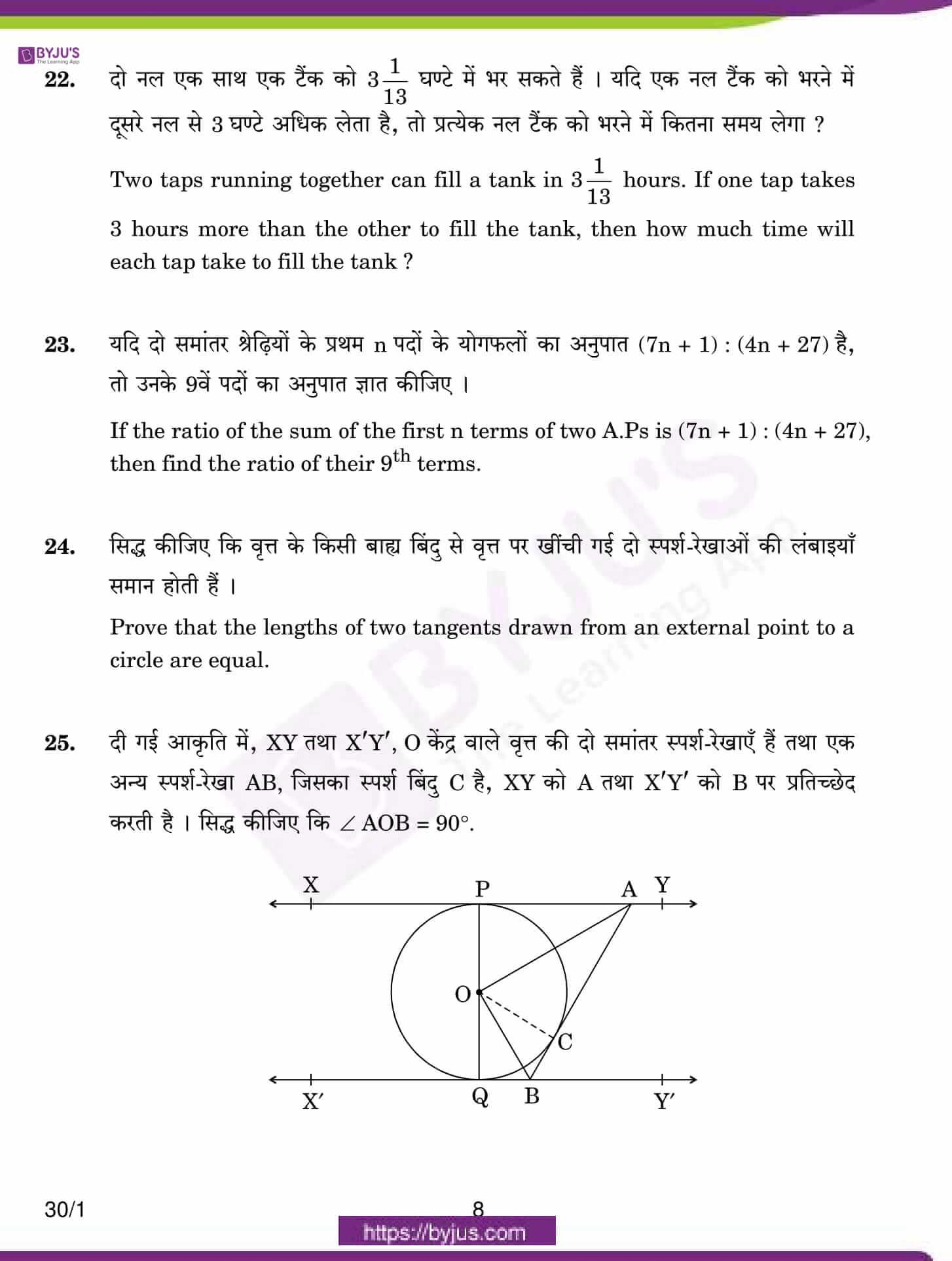 CBSE Class 10 Maths Qs Paper 2017 SA 2 Set 1 08