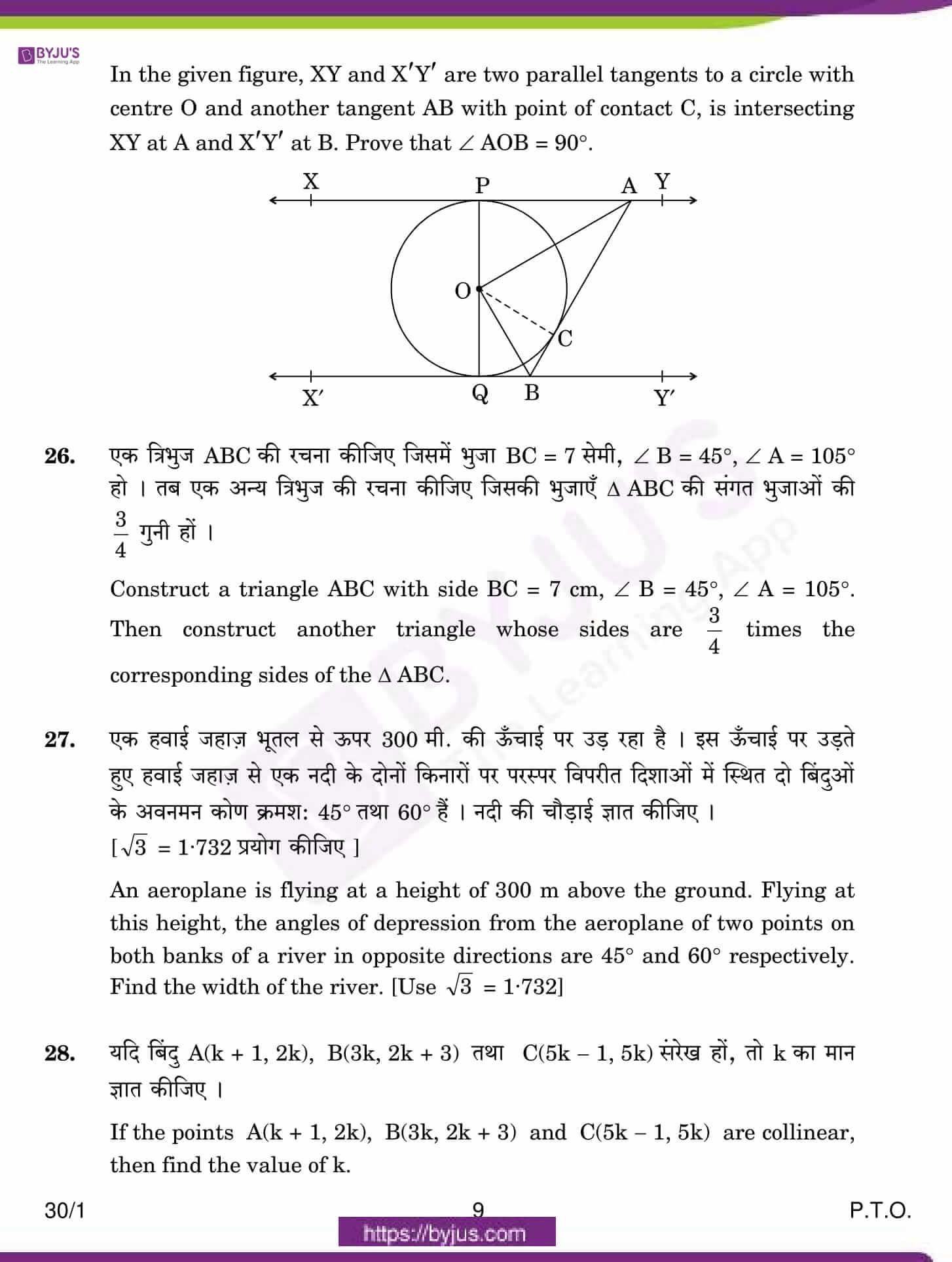 CBSE Class 10 Maths Qs Paper 2017 SA 2 Set 1 09