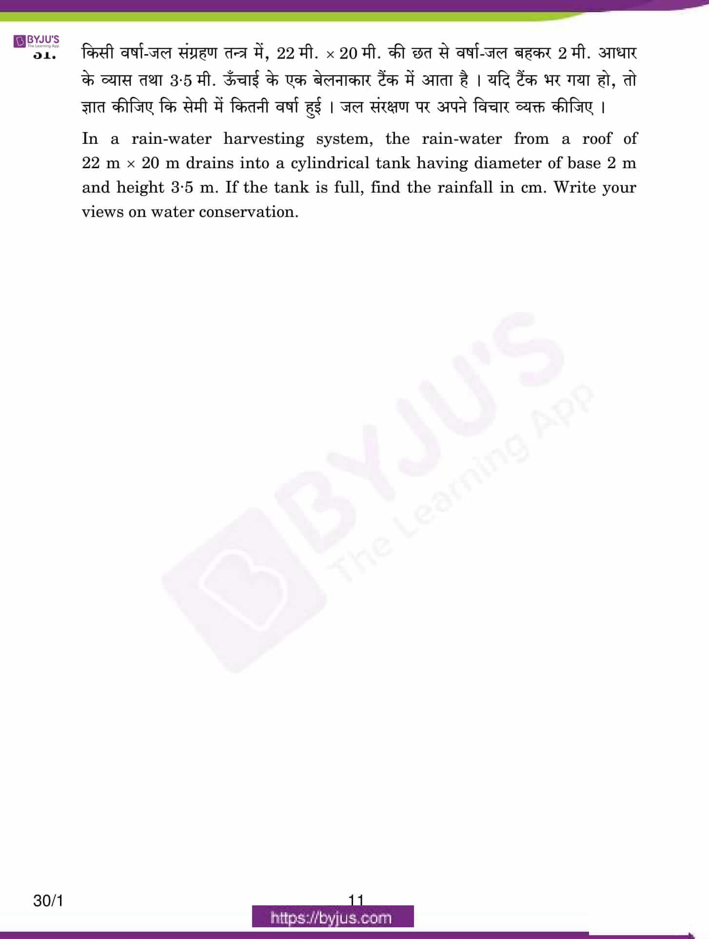 CBSE Class 10 Maths Qs Paper 2017 SA 2 Set 1 11