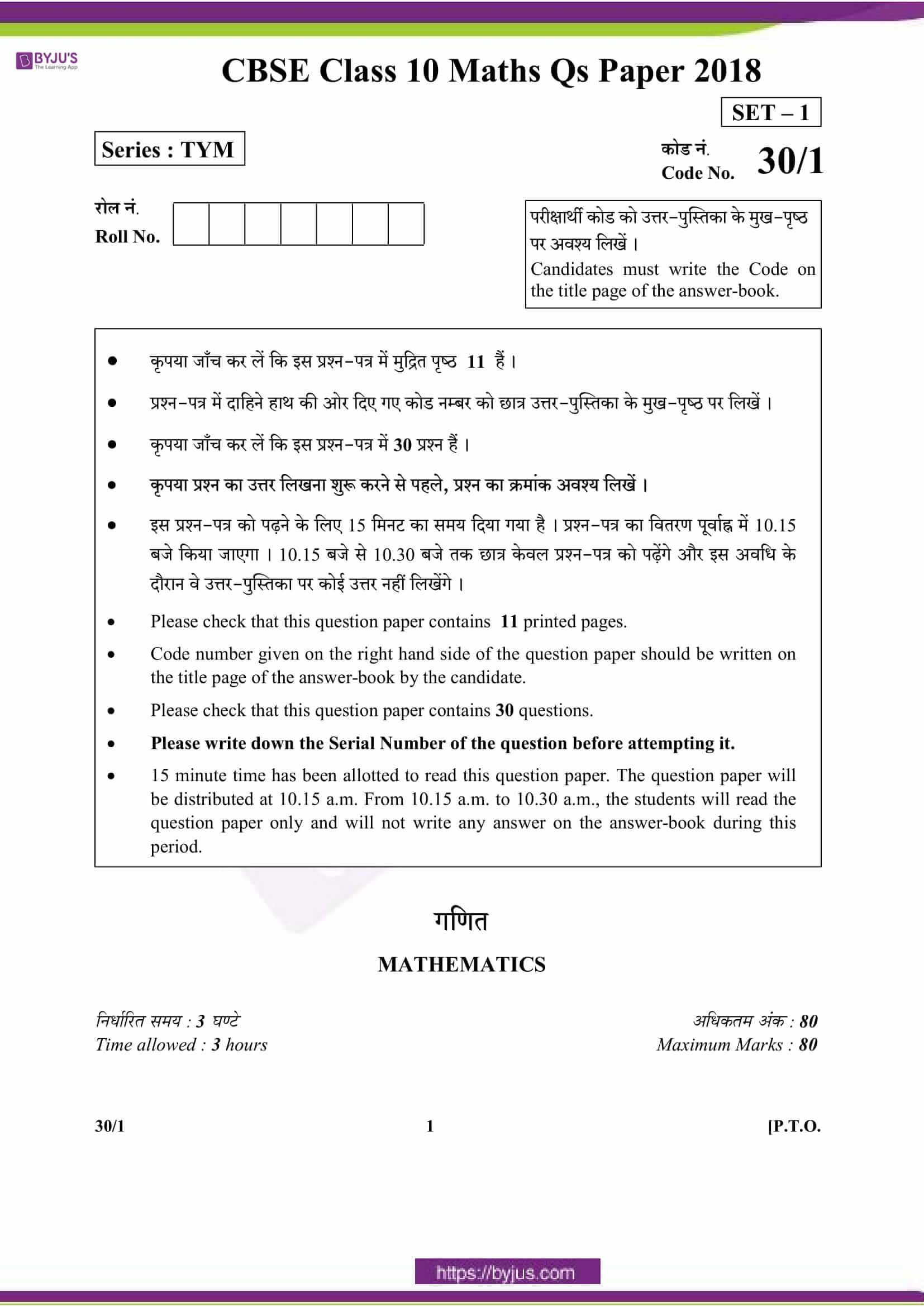 CBSE Class 10 Maths Qs Paper 2018 Set 1 01