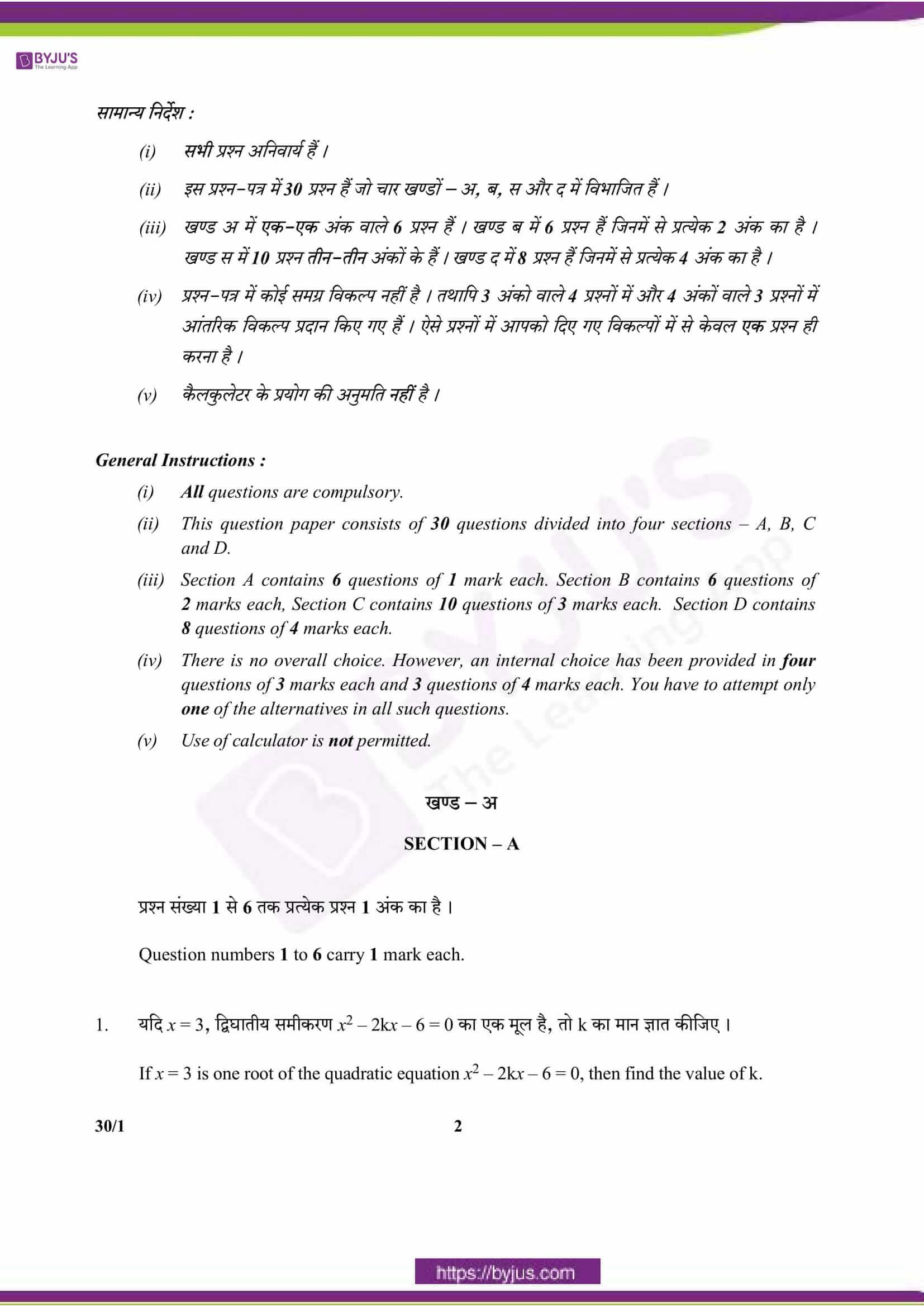 CBSE Class 10 Maths Qs Paper 2018 Set 1 02