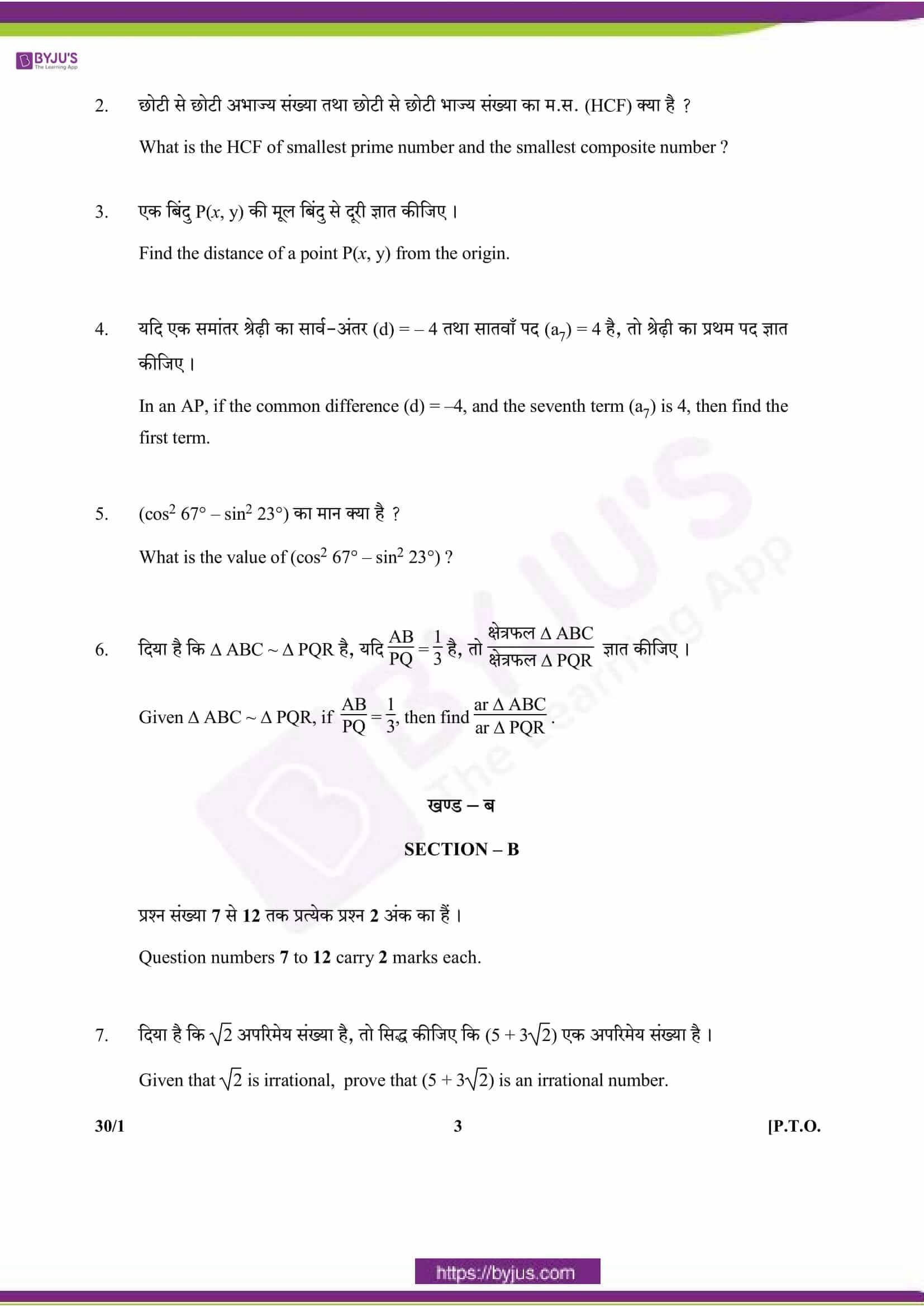 CBSE Class 10 Maths Qs Paper 2018 Set 1 03