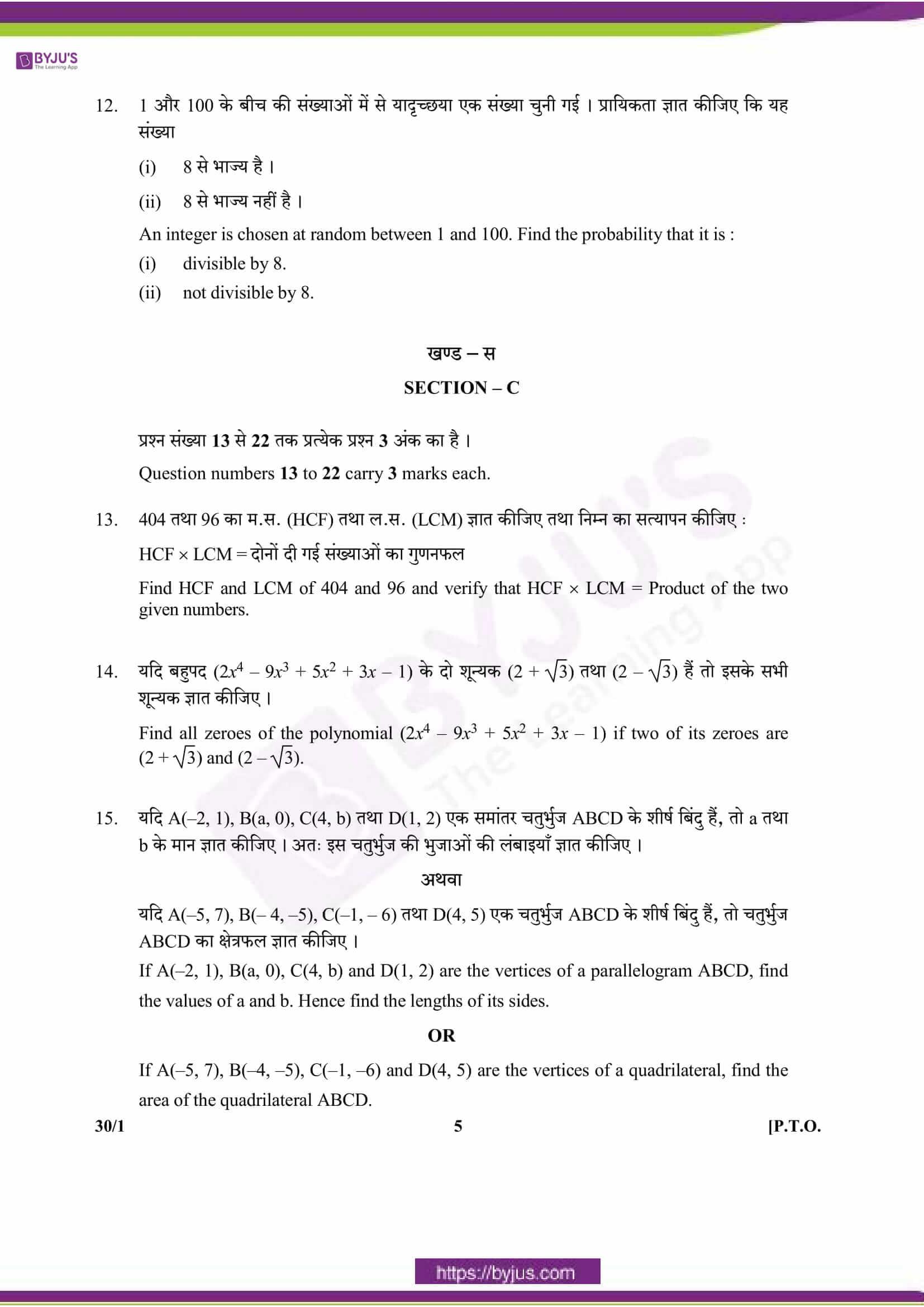 CBSE Class 10 Maths Qs Paper 2018 Set 1 05