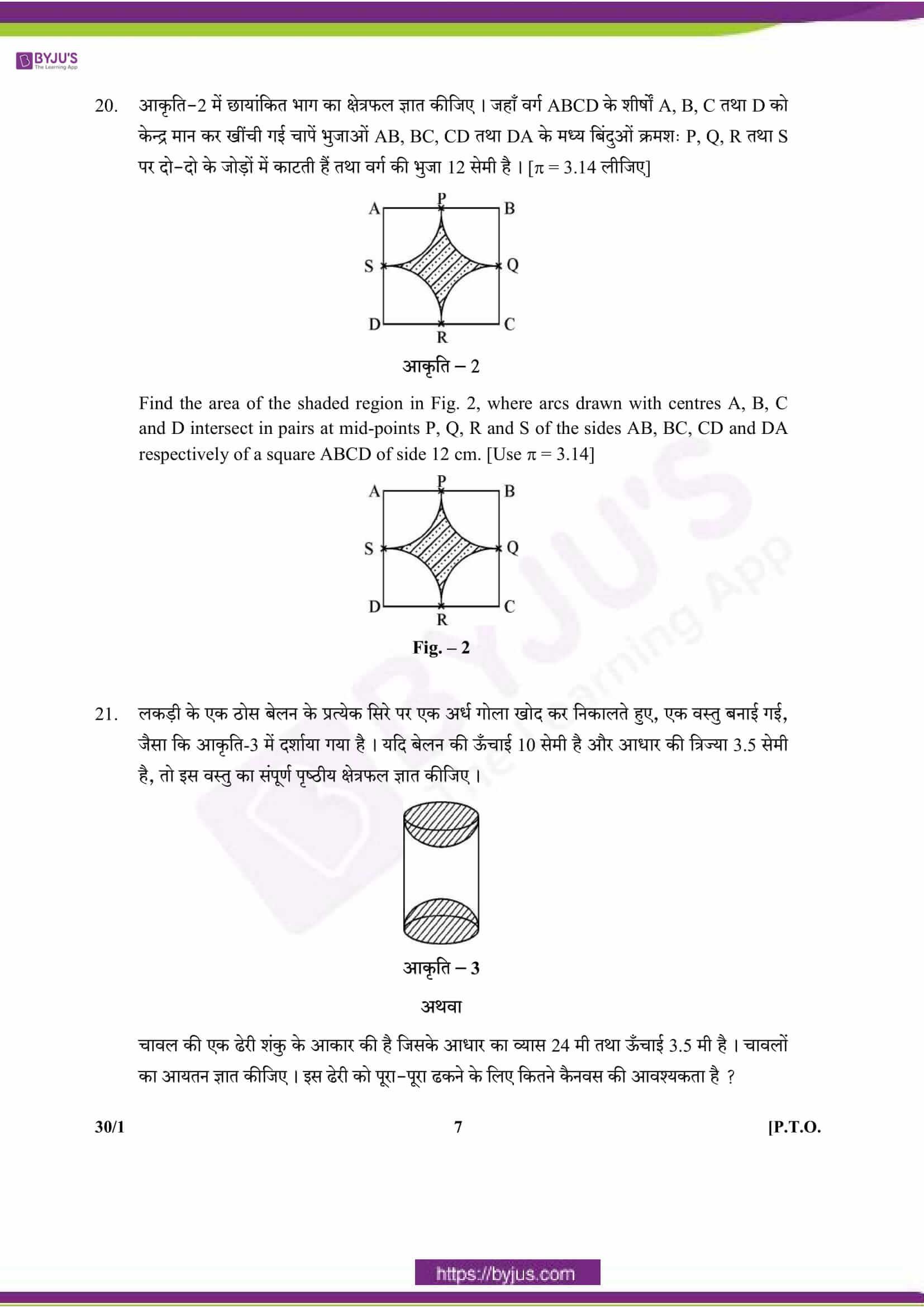 CBSE Class 10 Maths Qs Paper 2018 Set 1 07