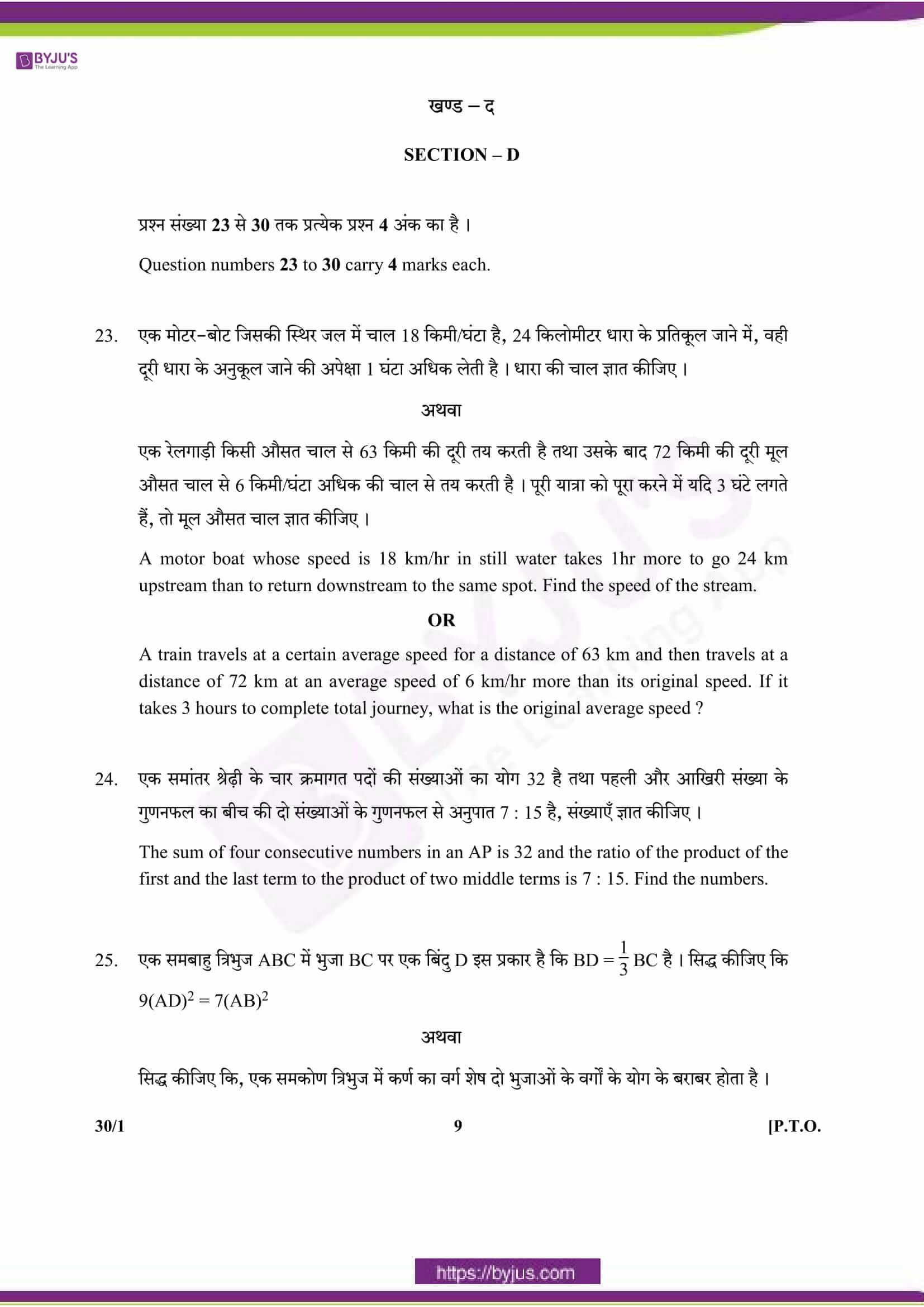 CBSE Class 10 Maths Qs Paper 2018 Set 1 09