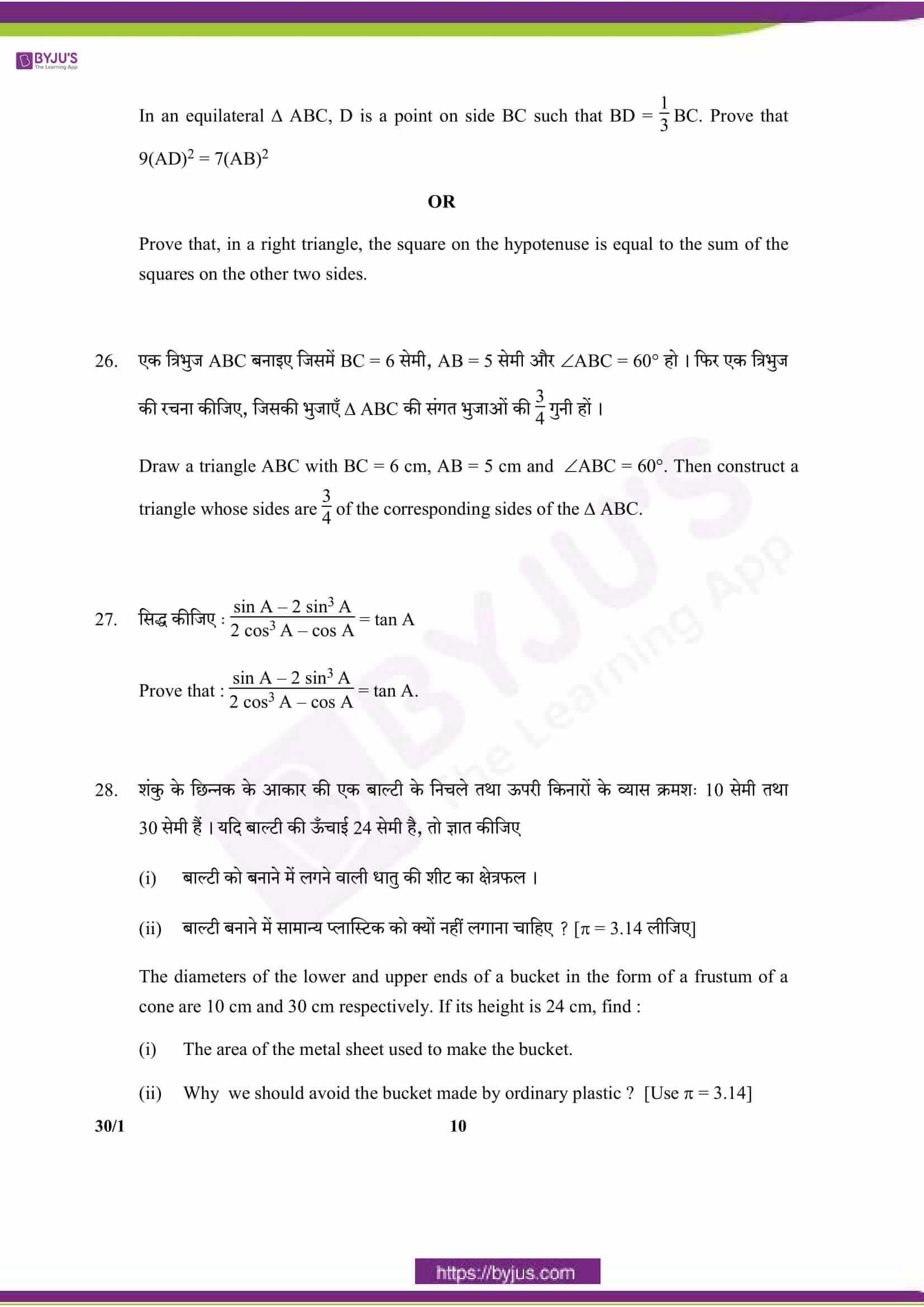 CBSE Class 10 Maths Qs Paper 2018 Set 1 10