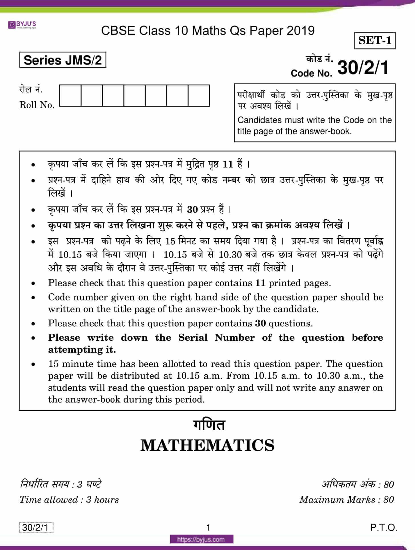 CBSE Class 10 Maths Qs Paper 2019 Set 2 01
