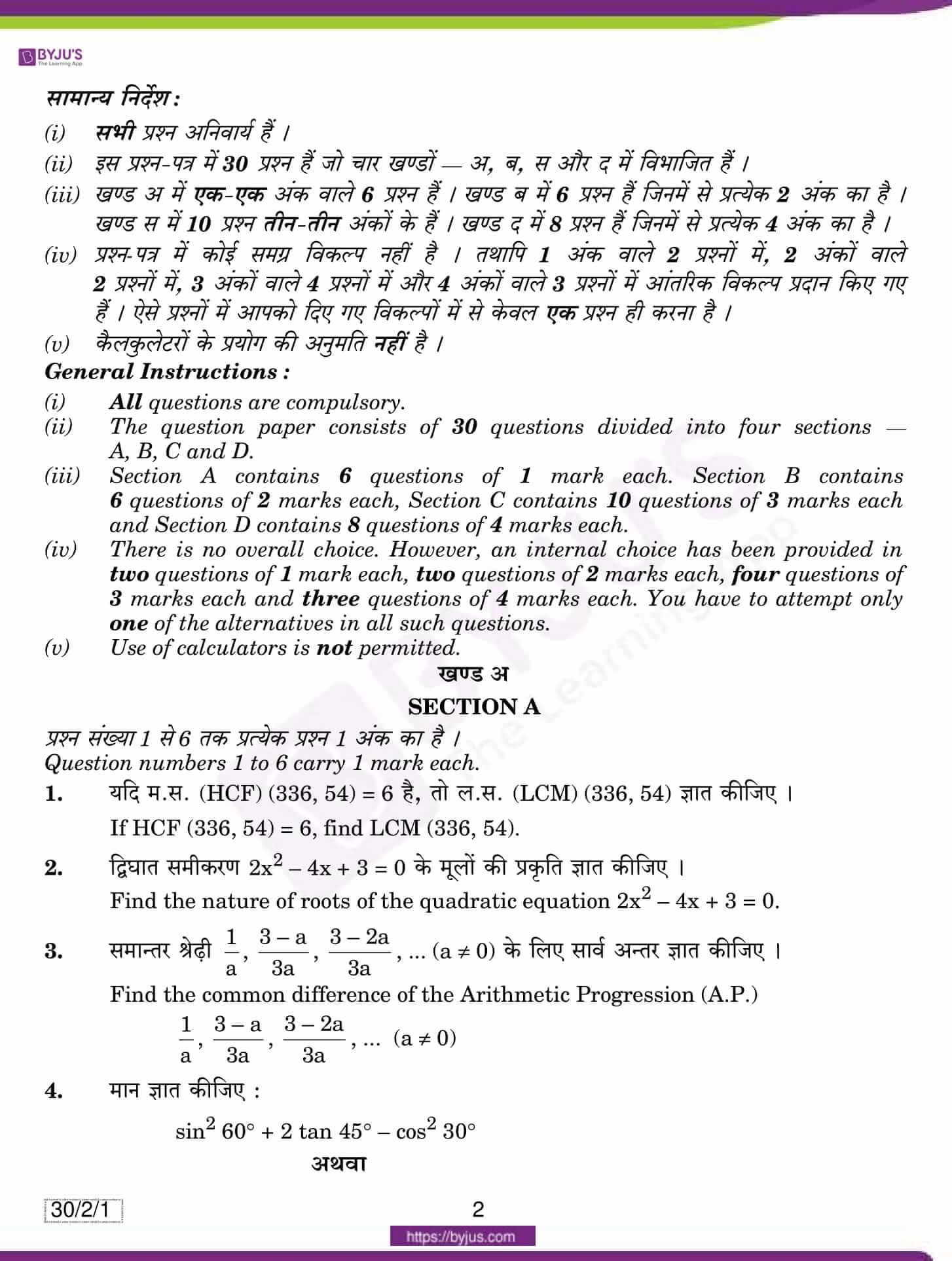 CBSE Class 10 Maths Qs Paper 2019 Set 2 02