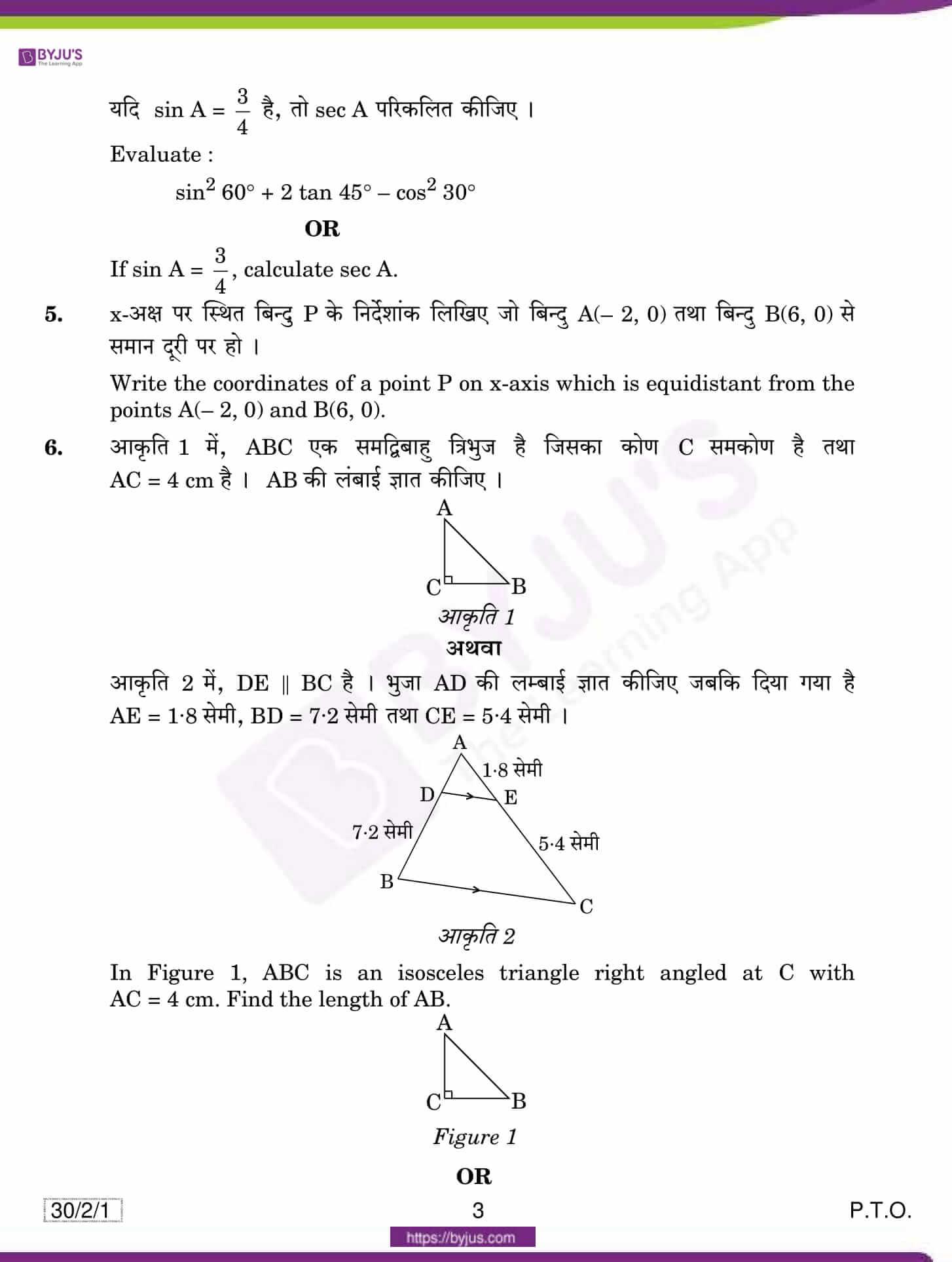 CBSE Class 10 Maths Qs Paper 2019 Set 2 03