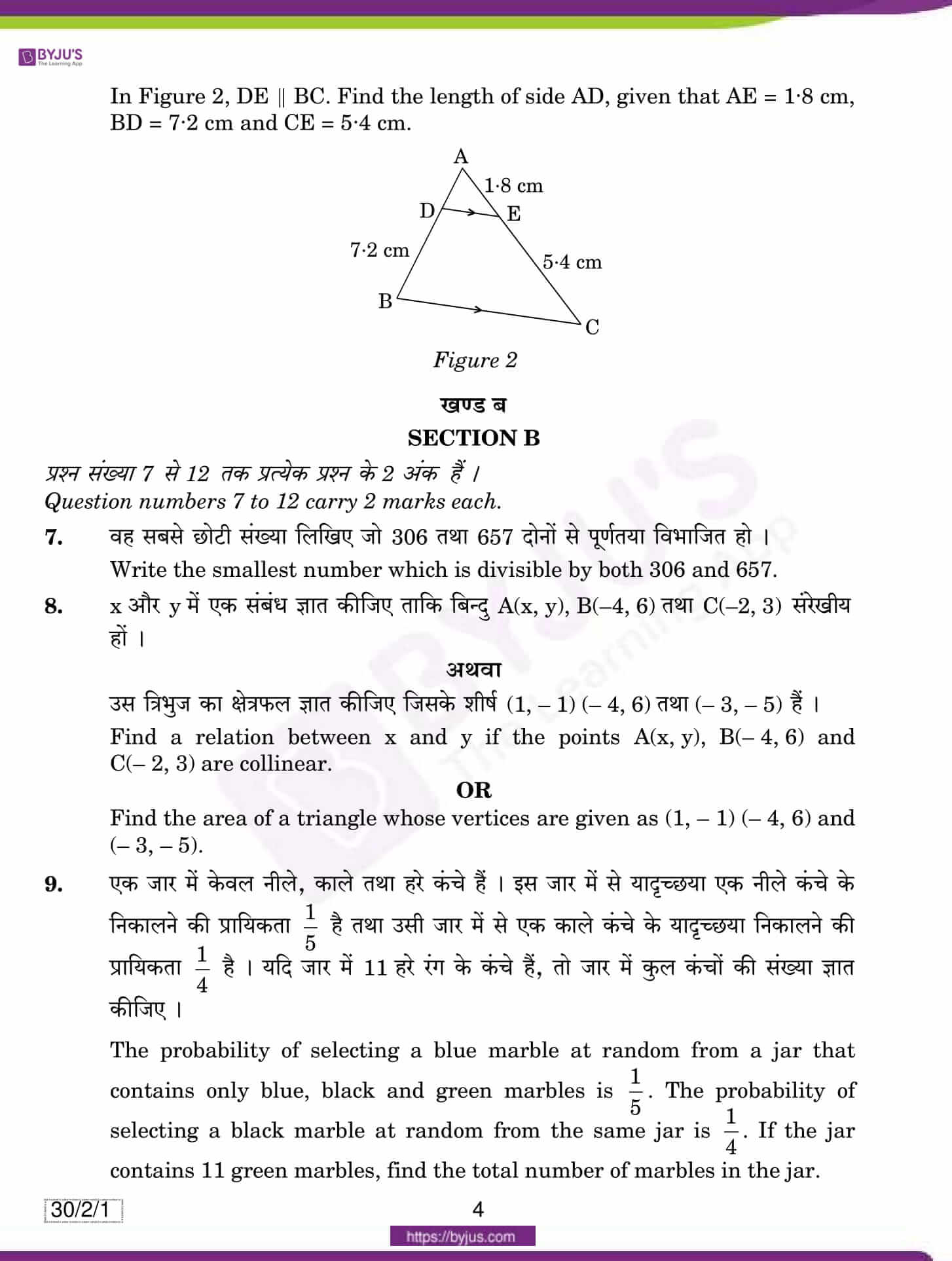 CBSE Class 10 Maths Qs Paper 2019 Set 2 04