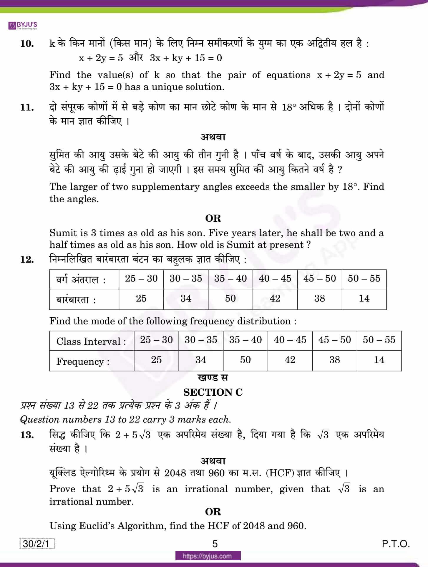 CBSE Class 10 Maths Qs Paper 2019 Set 2 05