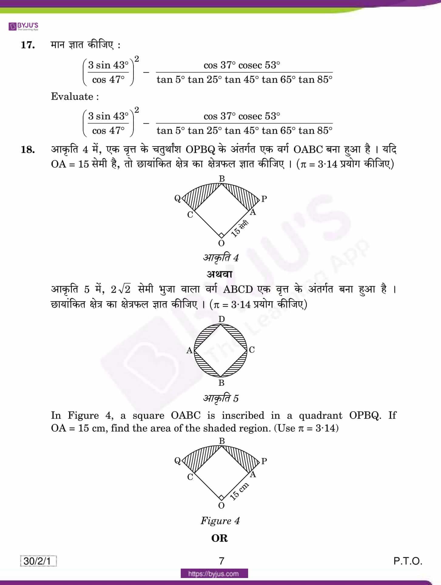 CBSE Class 10 Maths Qs Paper 2019 Set 2 07