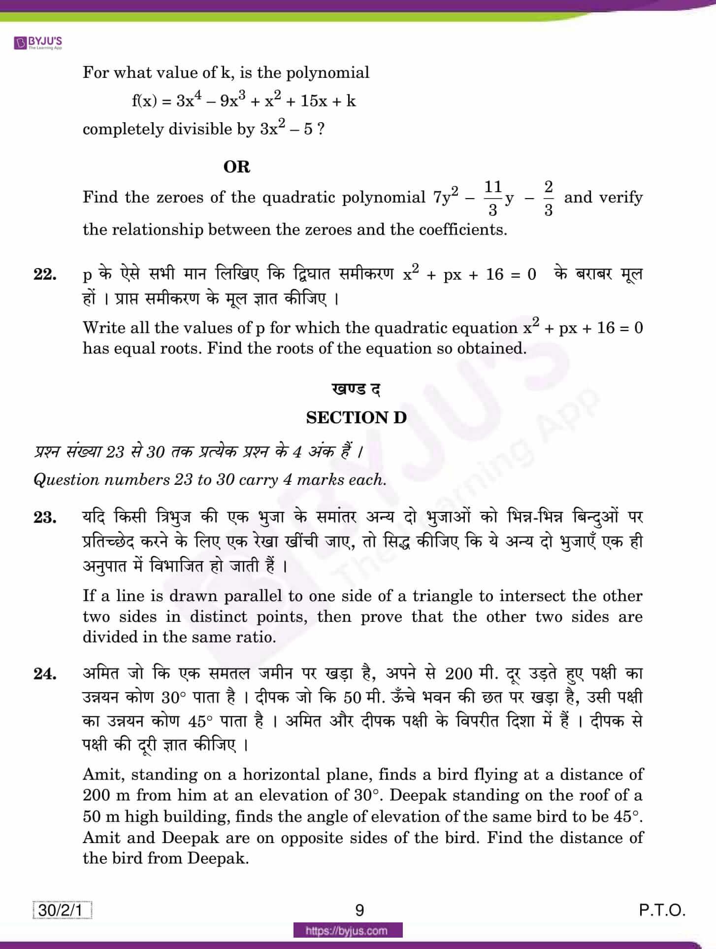 CBSE Class 10 Maths Qs Paper 2019 Set 2 09