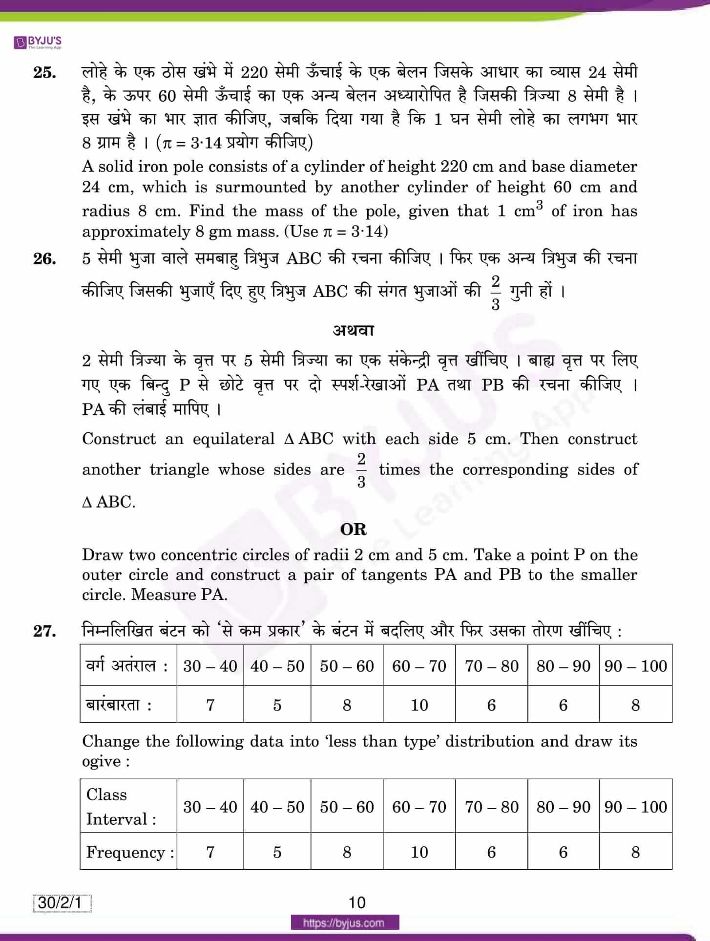 CBSE Class 10 Maths Qs Paper 2019 Set 2 10