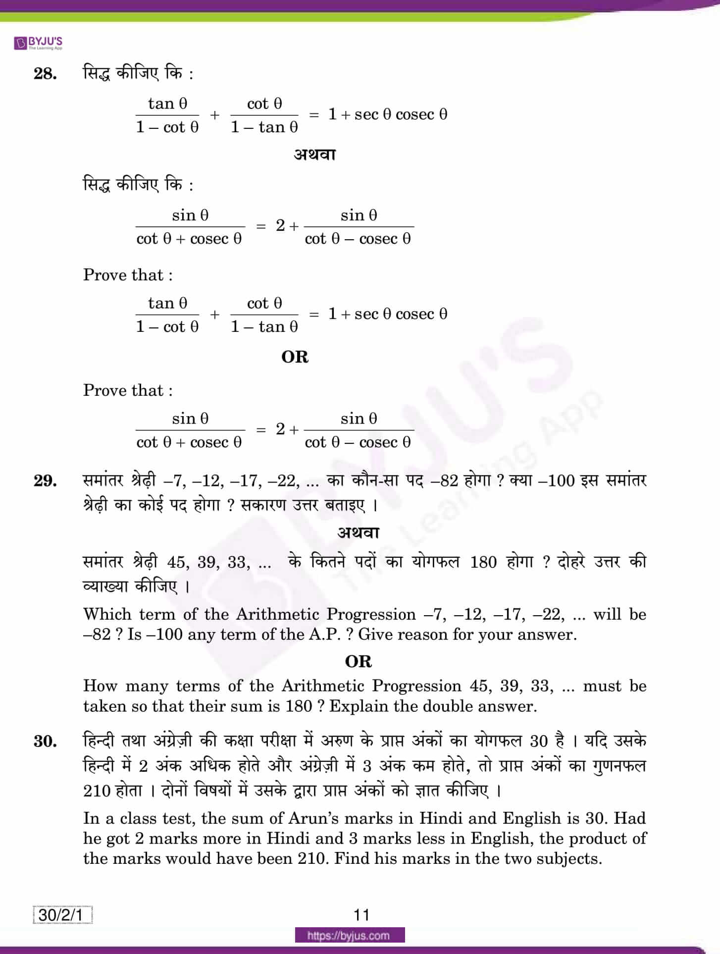 CBSE Class 10 Maths Previous Year Question Paper 2019 ...