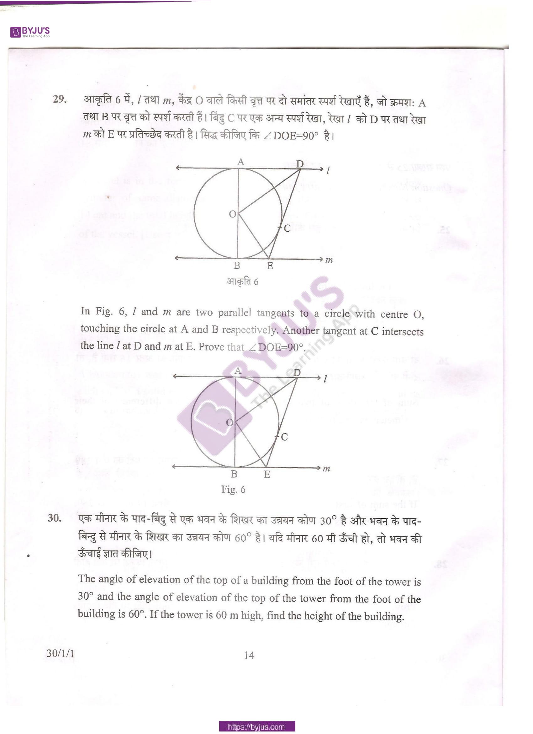 CBSE Class 10 Maths Qs Paper 2013 01