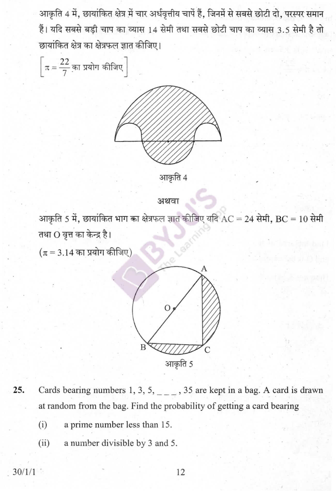 cbse class 10 maths question paper 2010 set 1