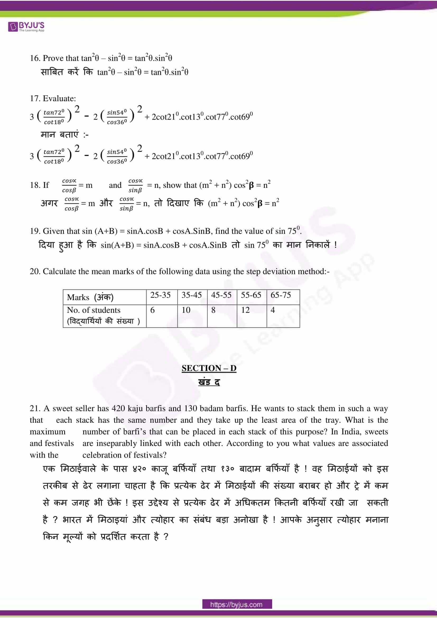 Cbse class 10 maths sample paper set 3
