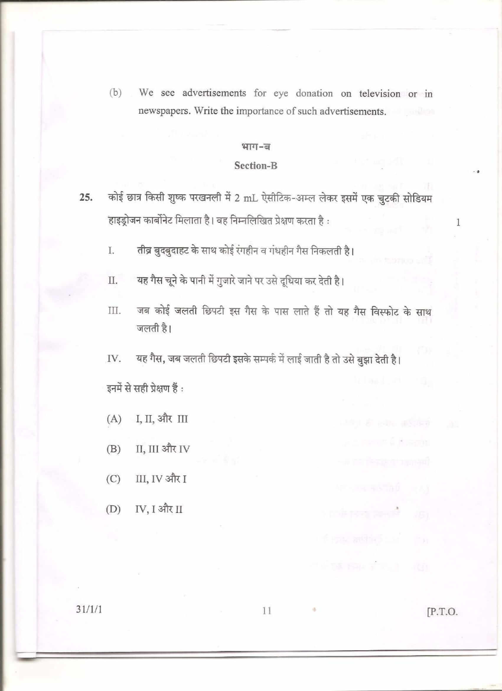 cbse class 10 science question paper 2013