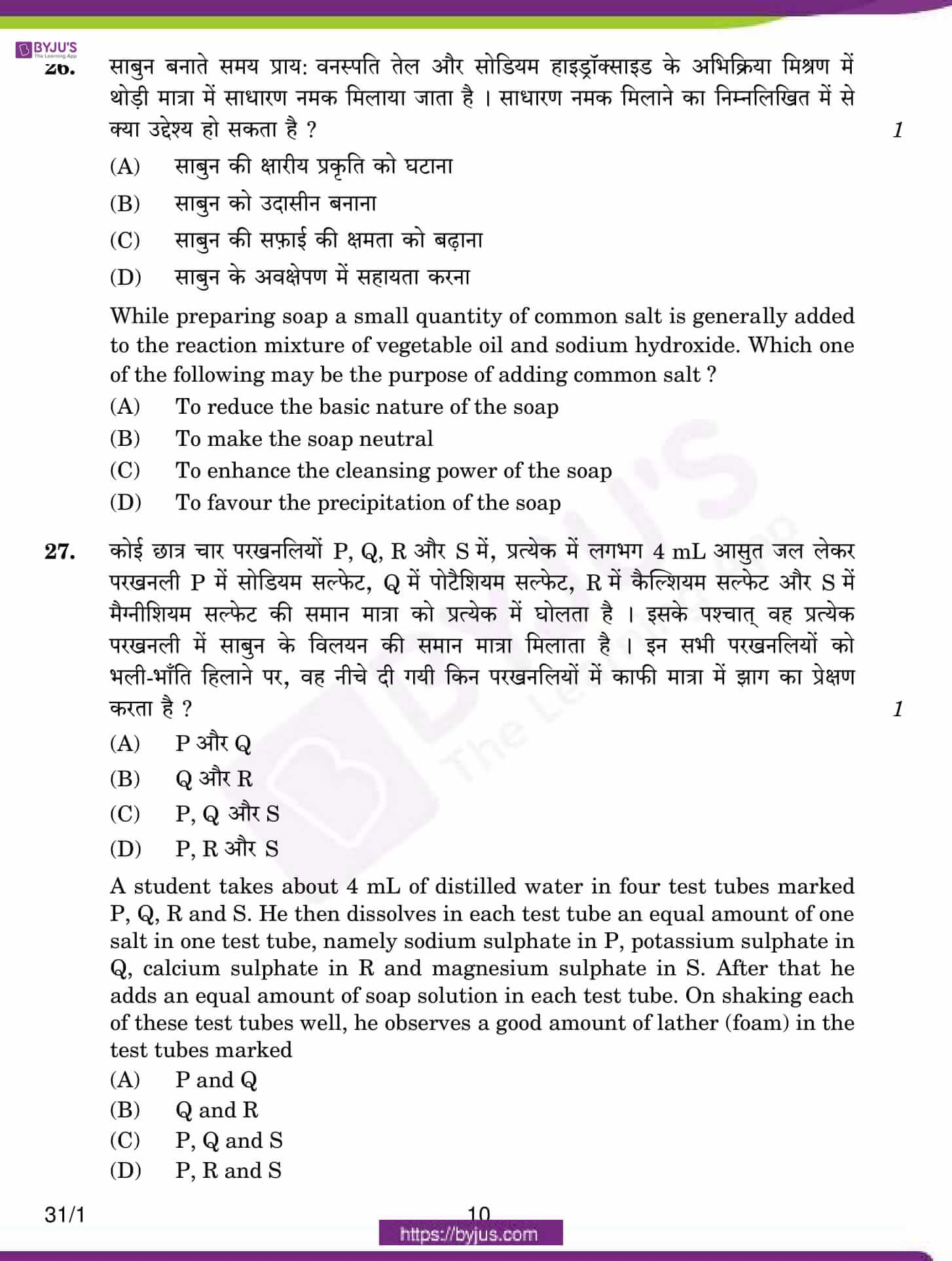 cbse class 10 science question paper 2015