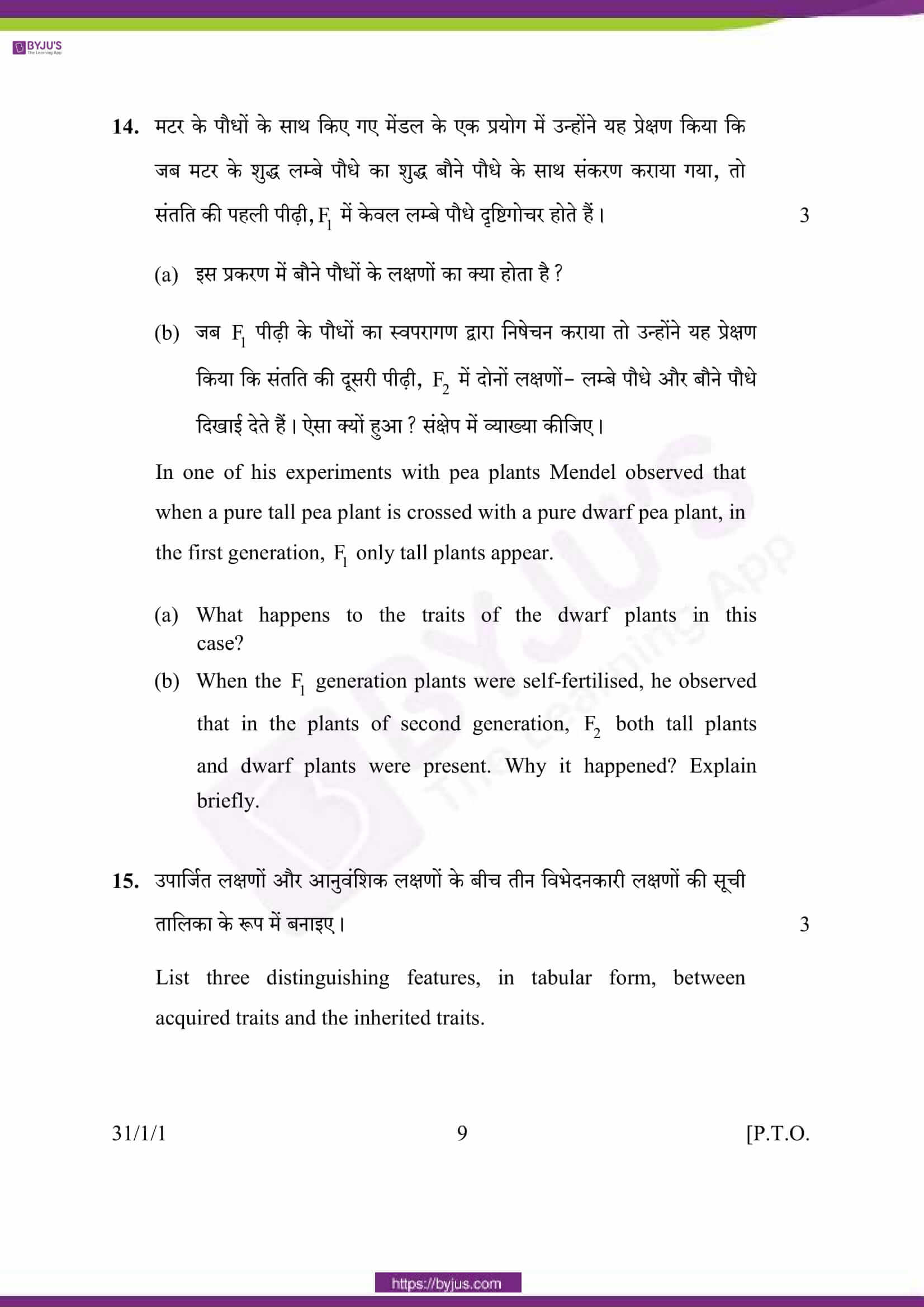 cbse class 10 science question paper 2016
