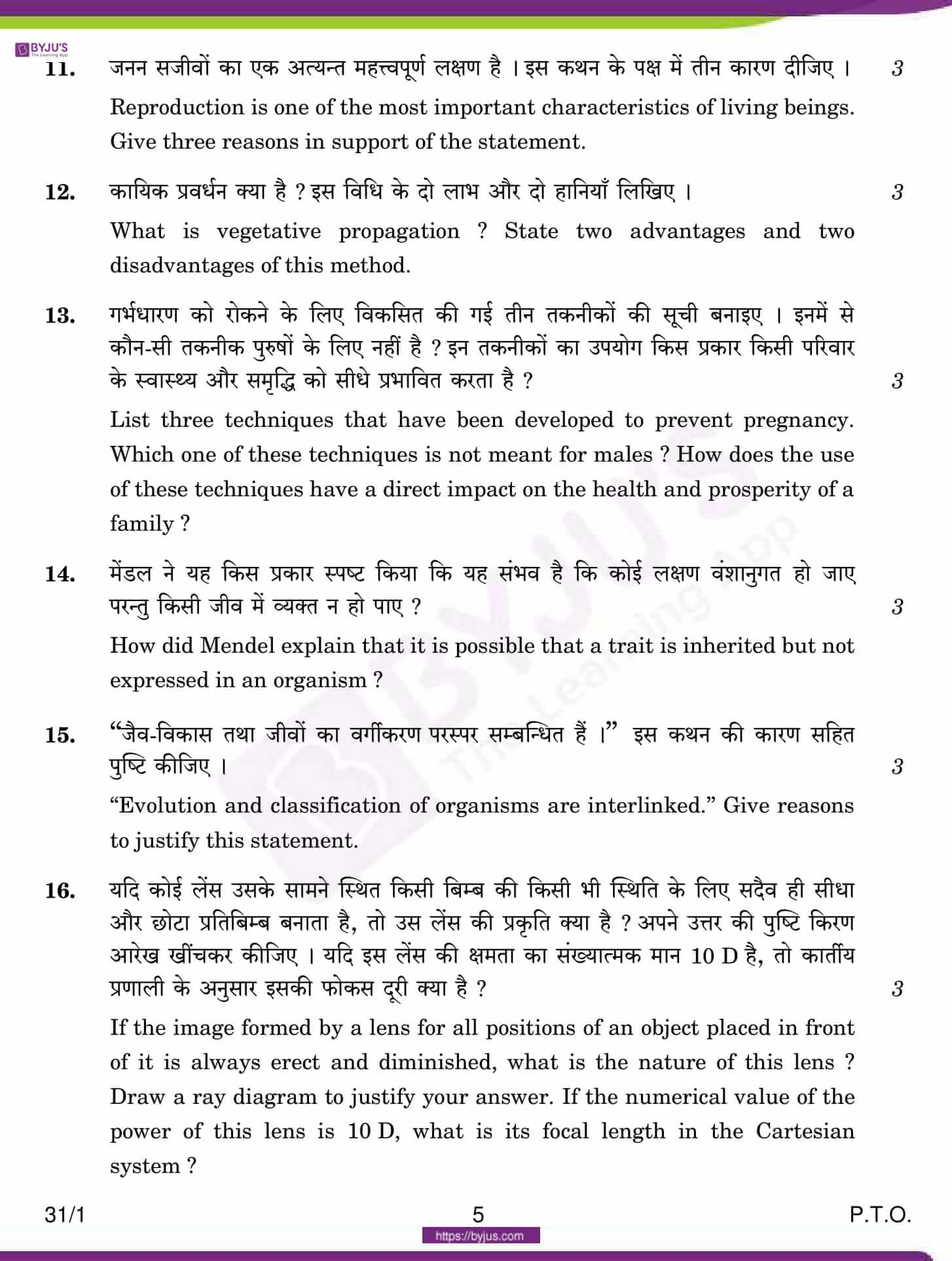 cbse class 10 science question paper 2017