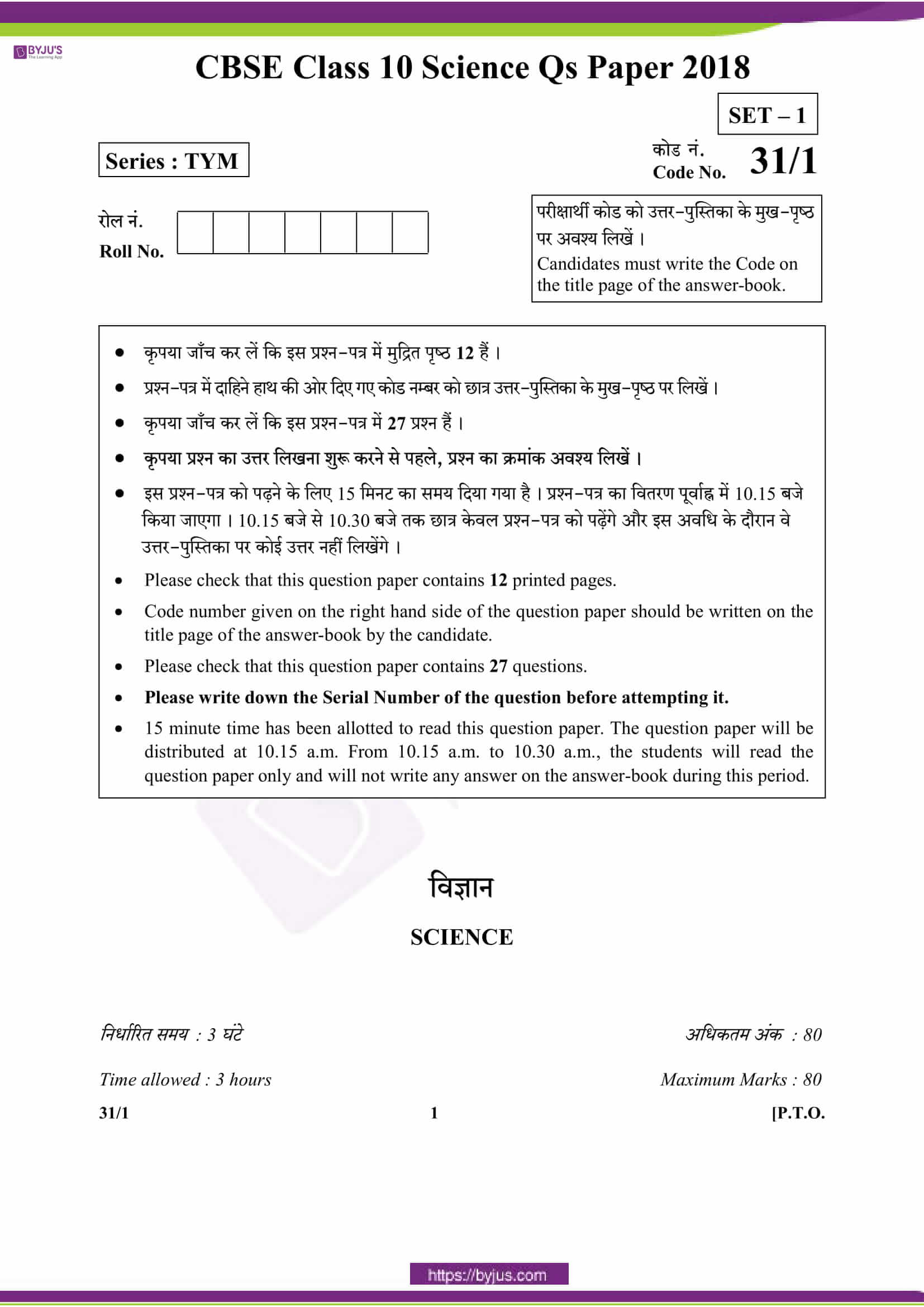cbse class 10 science question paper 2018