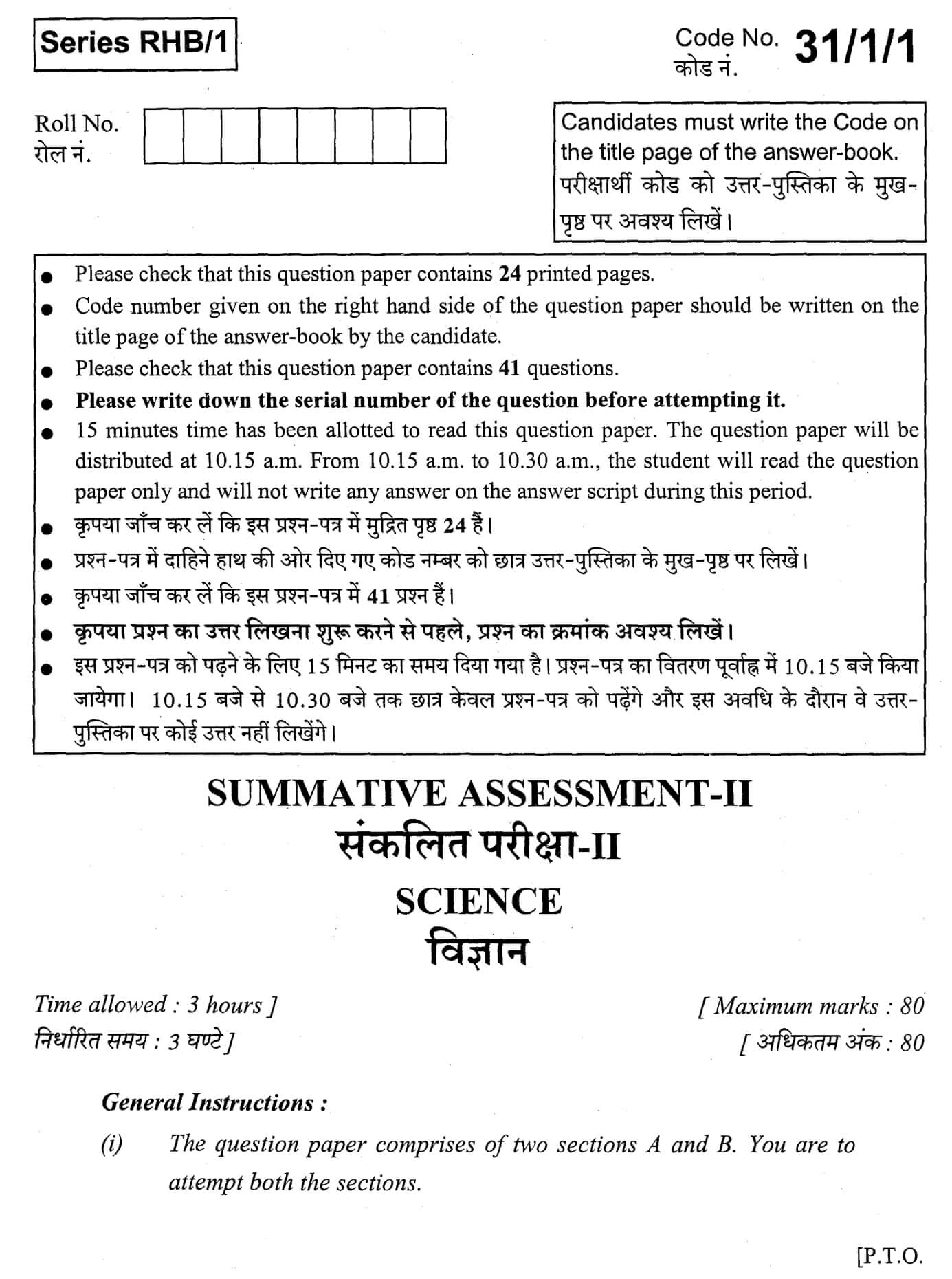cbse class 10 science question paper 2011