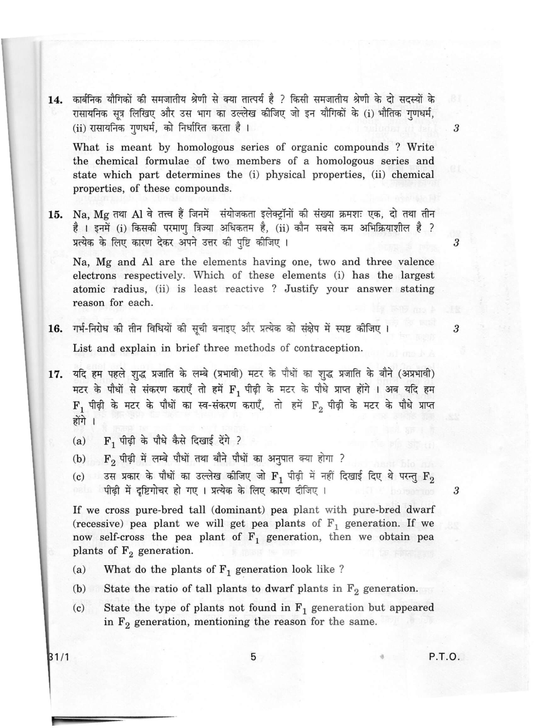cbse class 10 science question paper 2012