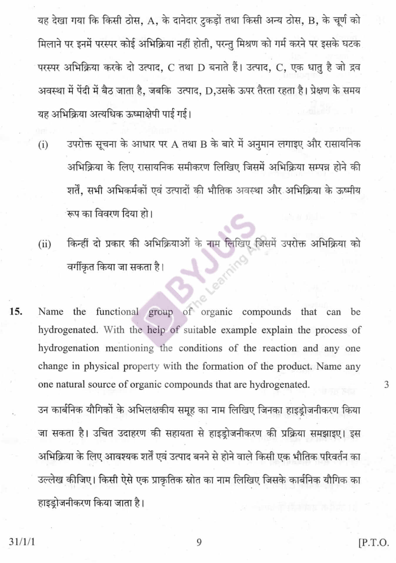 CBSE Class 10 Science Previous Year Question Paper 2010 -Download Now