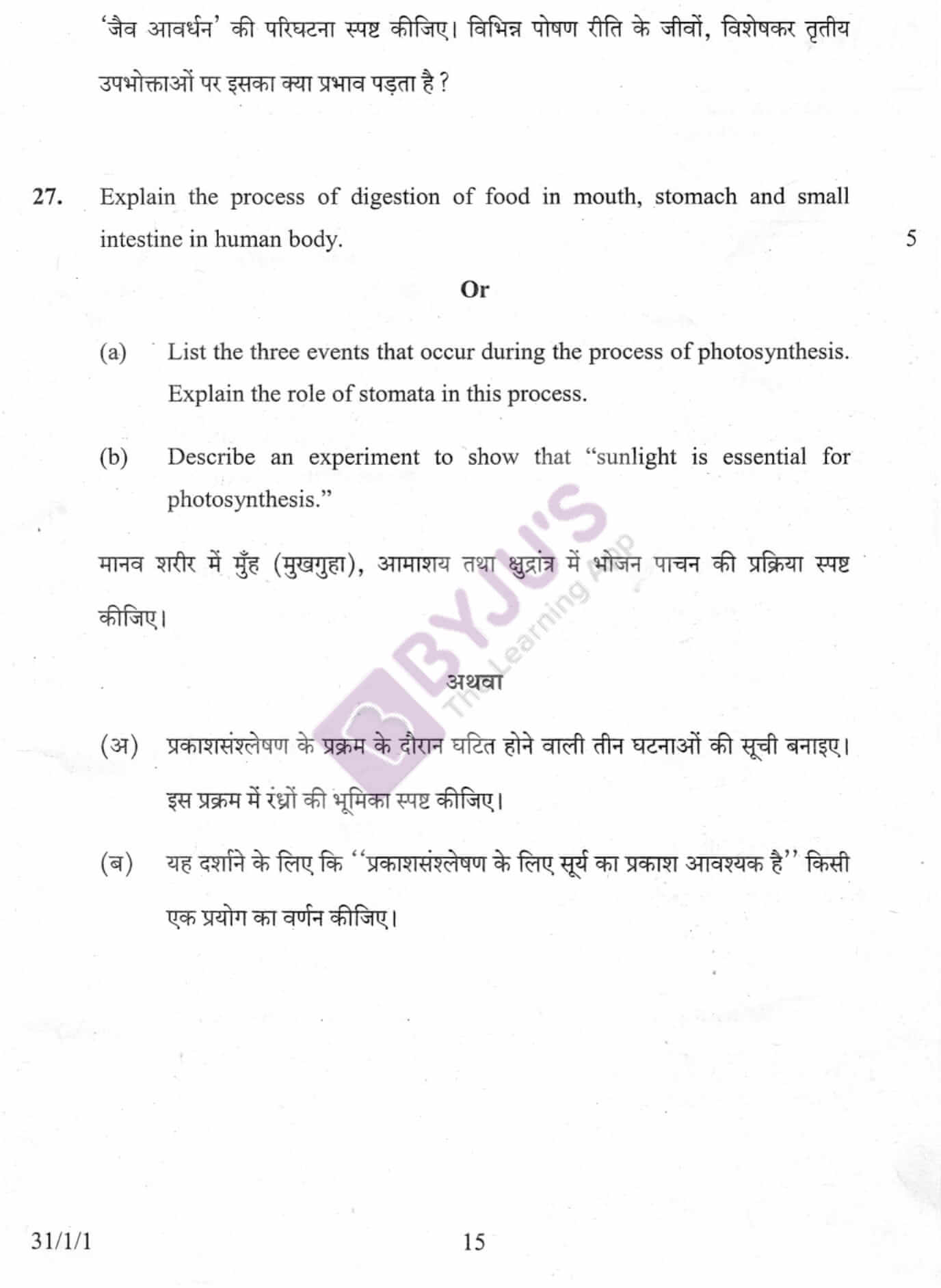 cbse class 10 science question paper 2010 set 1