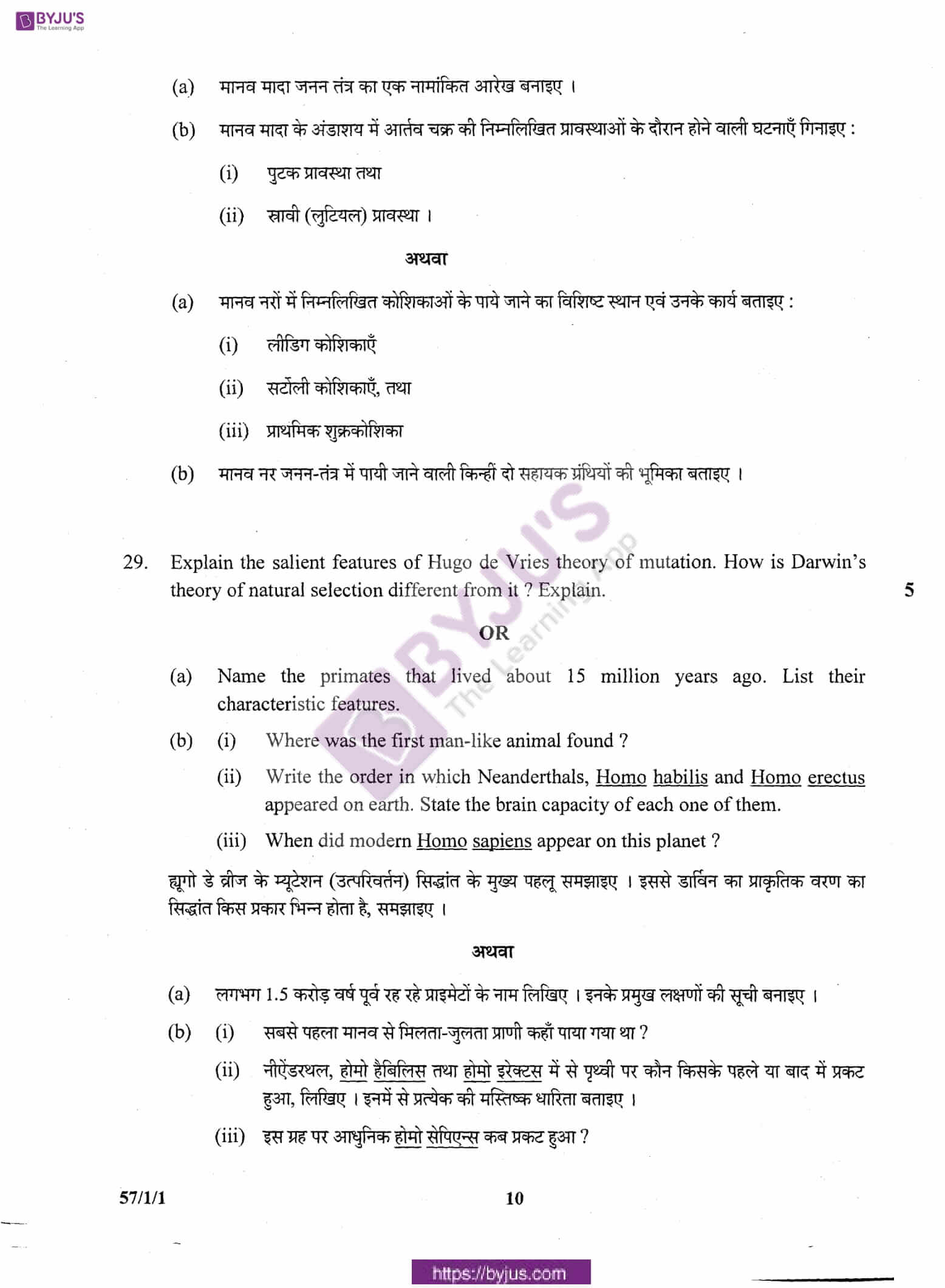 cbse class 12 biology question paper 2011 set 1