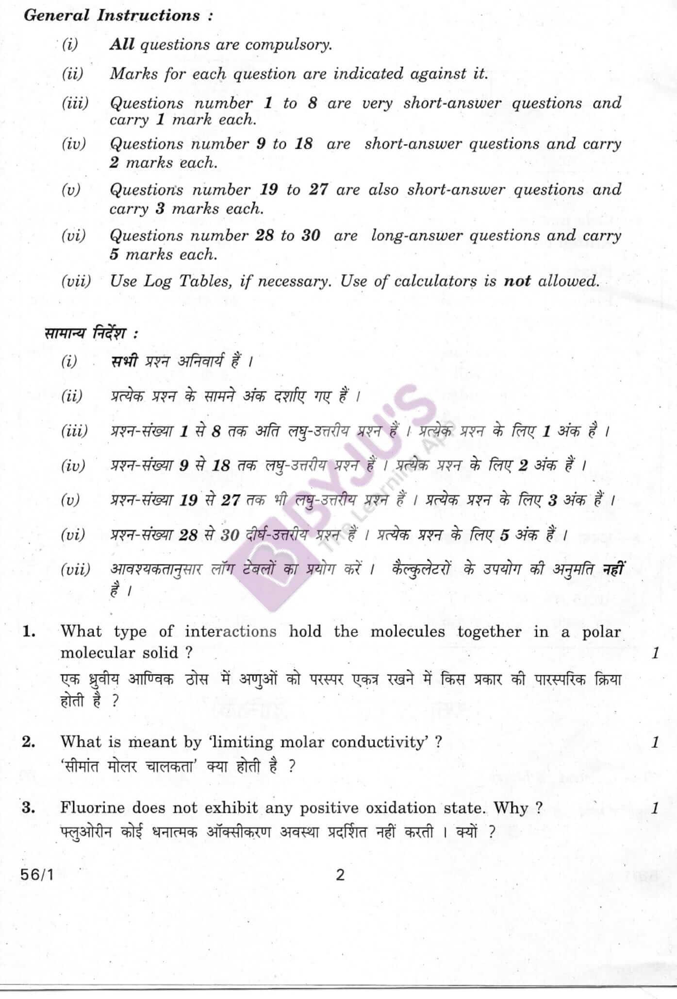 cbse class 12 chemistry question paper 2012 set 1