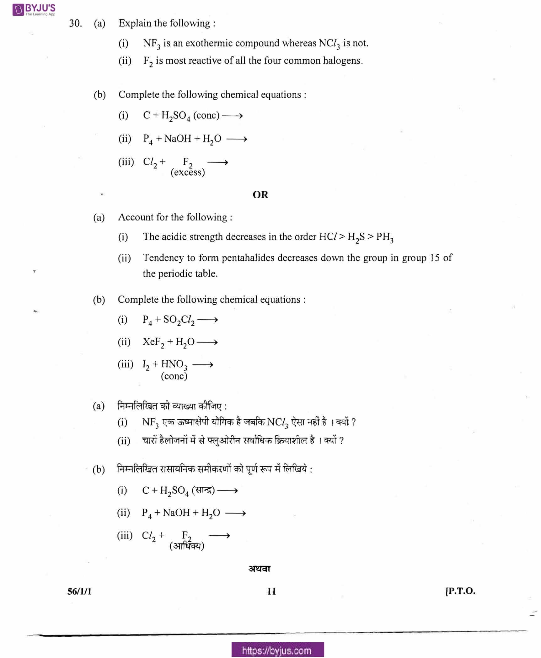 cbse class 10 chemistry question paper 2011 set 1