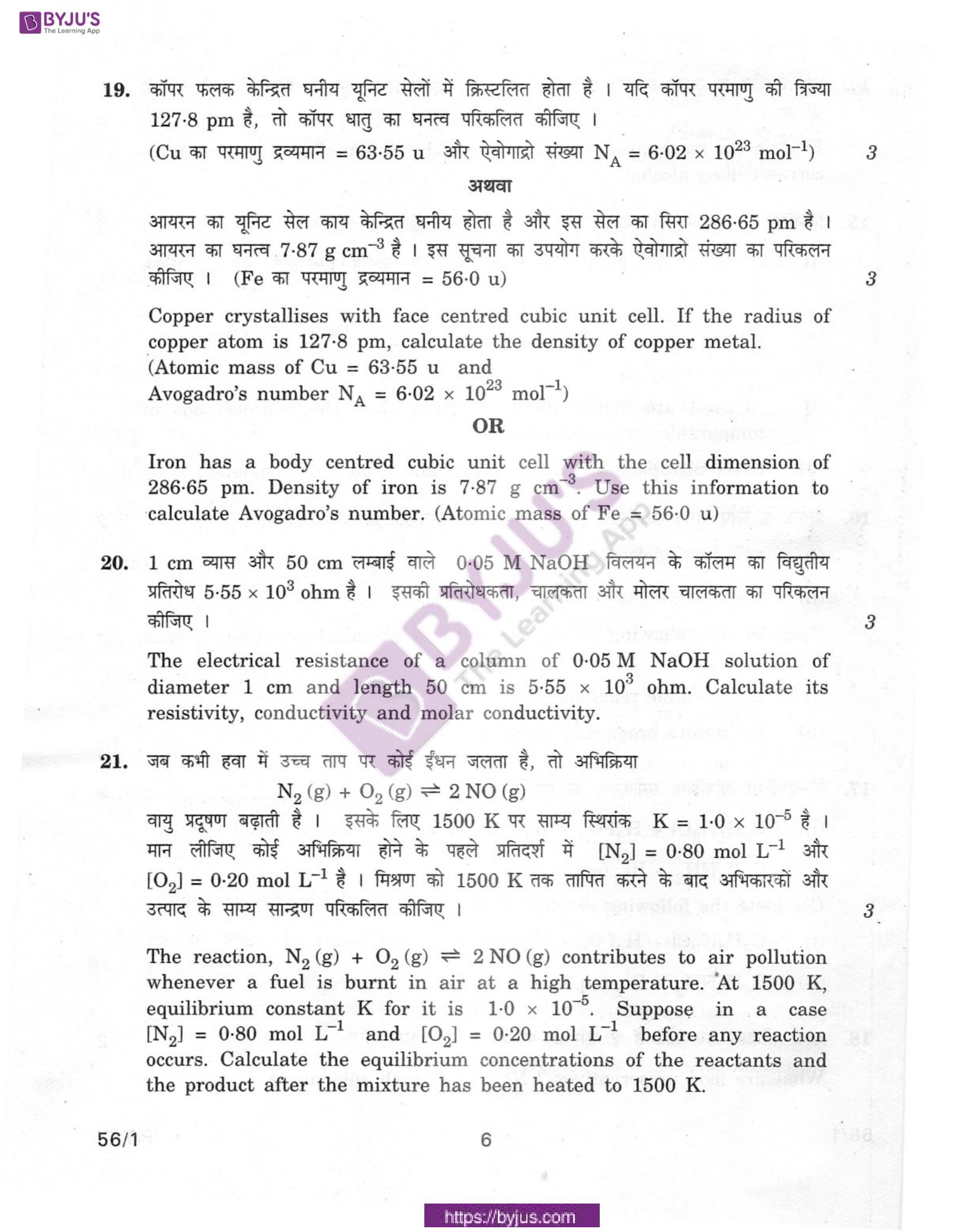 cbse class 10 chemistry question paper 2010 set 1