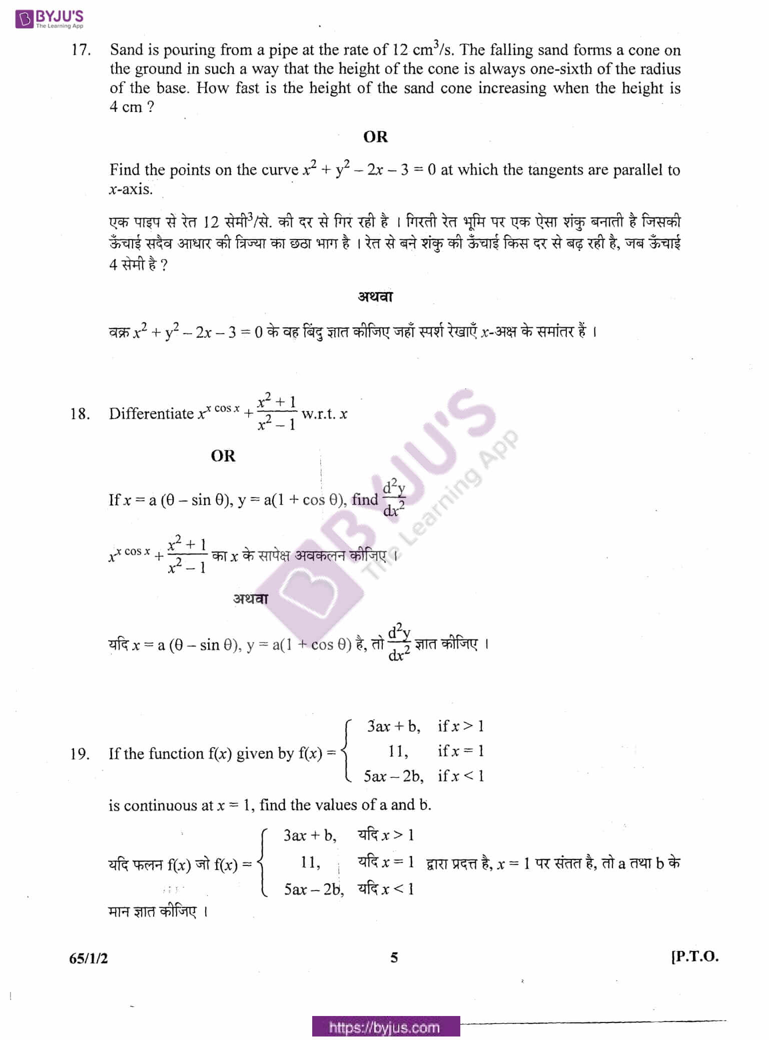 cbse class 12 maths question paper 2011 set 1