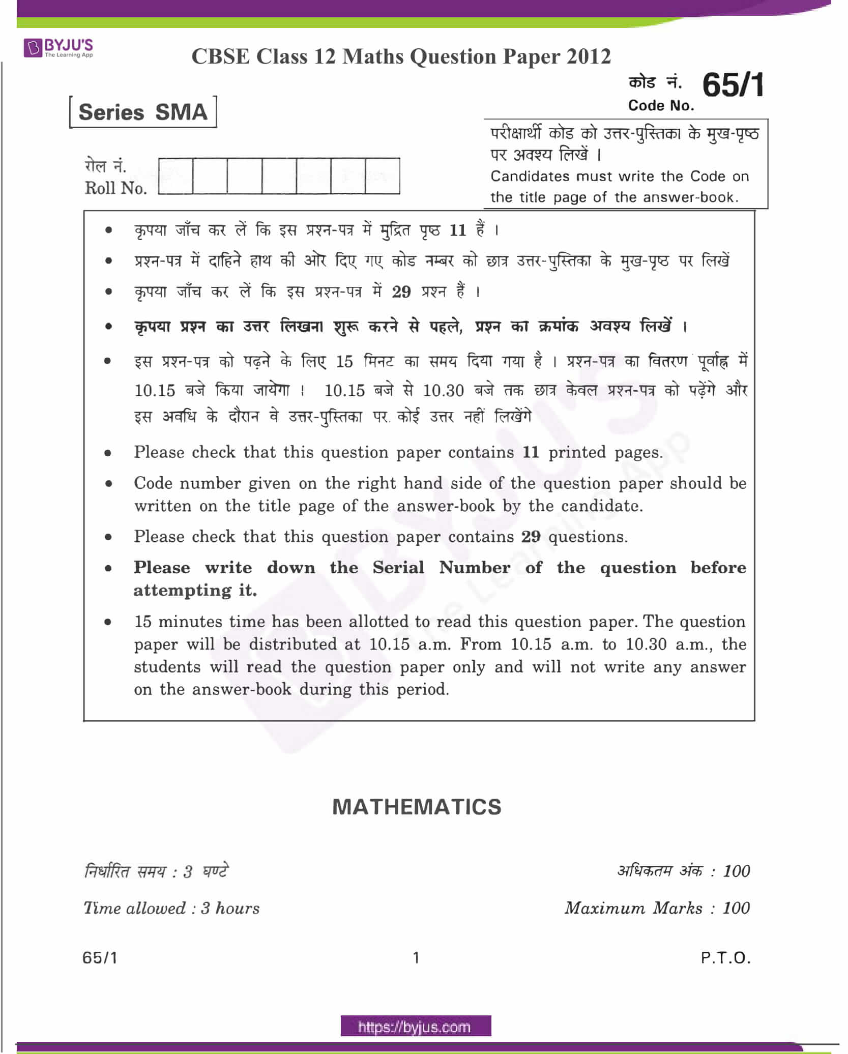 CBSE Class 12 Maths Previous Year Question Papers 2012