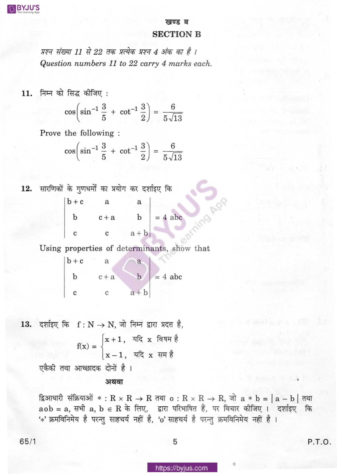 cbse class 12 maths question paper 2012 set 1