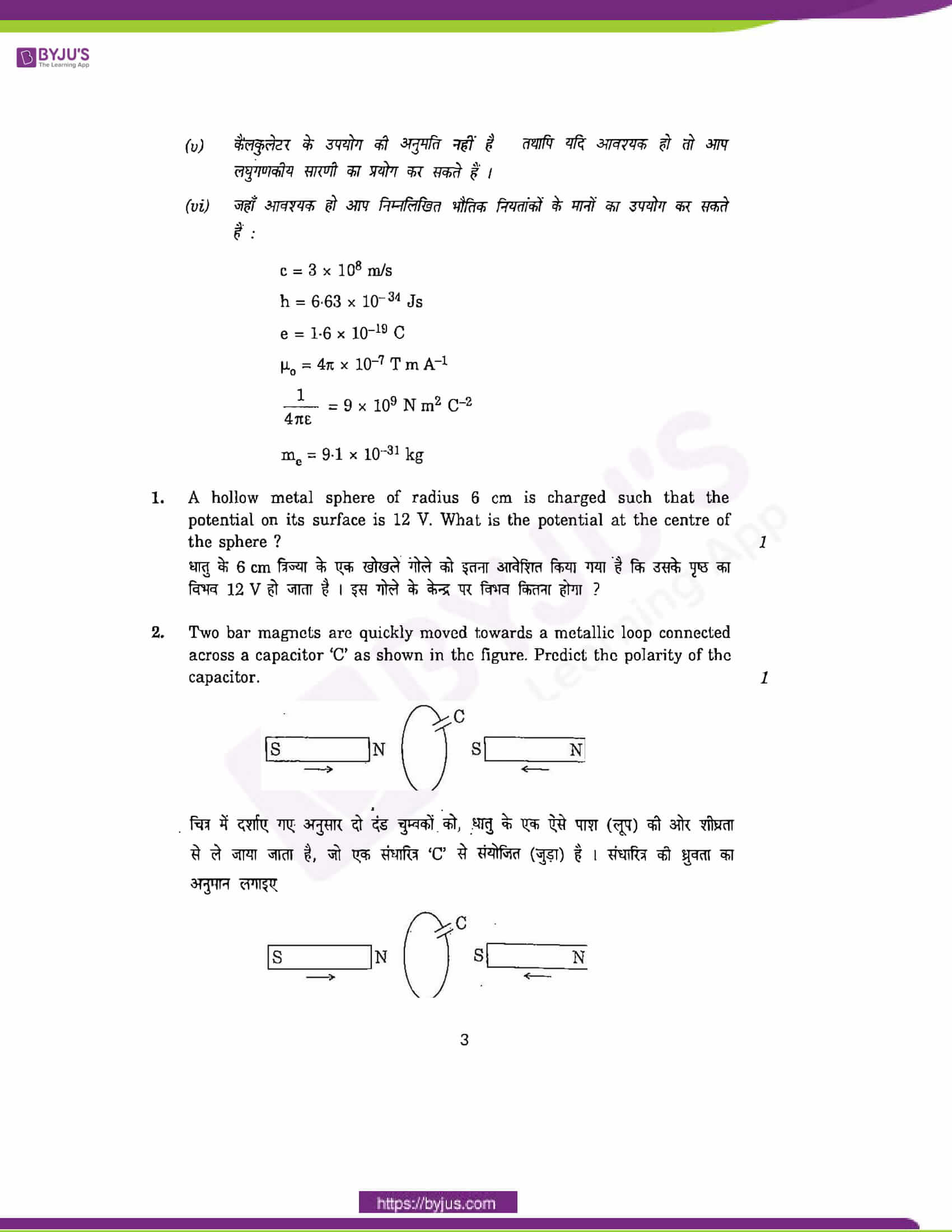 cbse class 12 phy 2011 question paper set 1