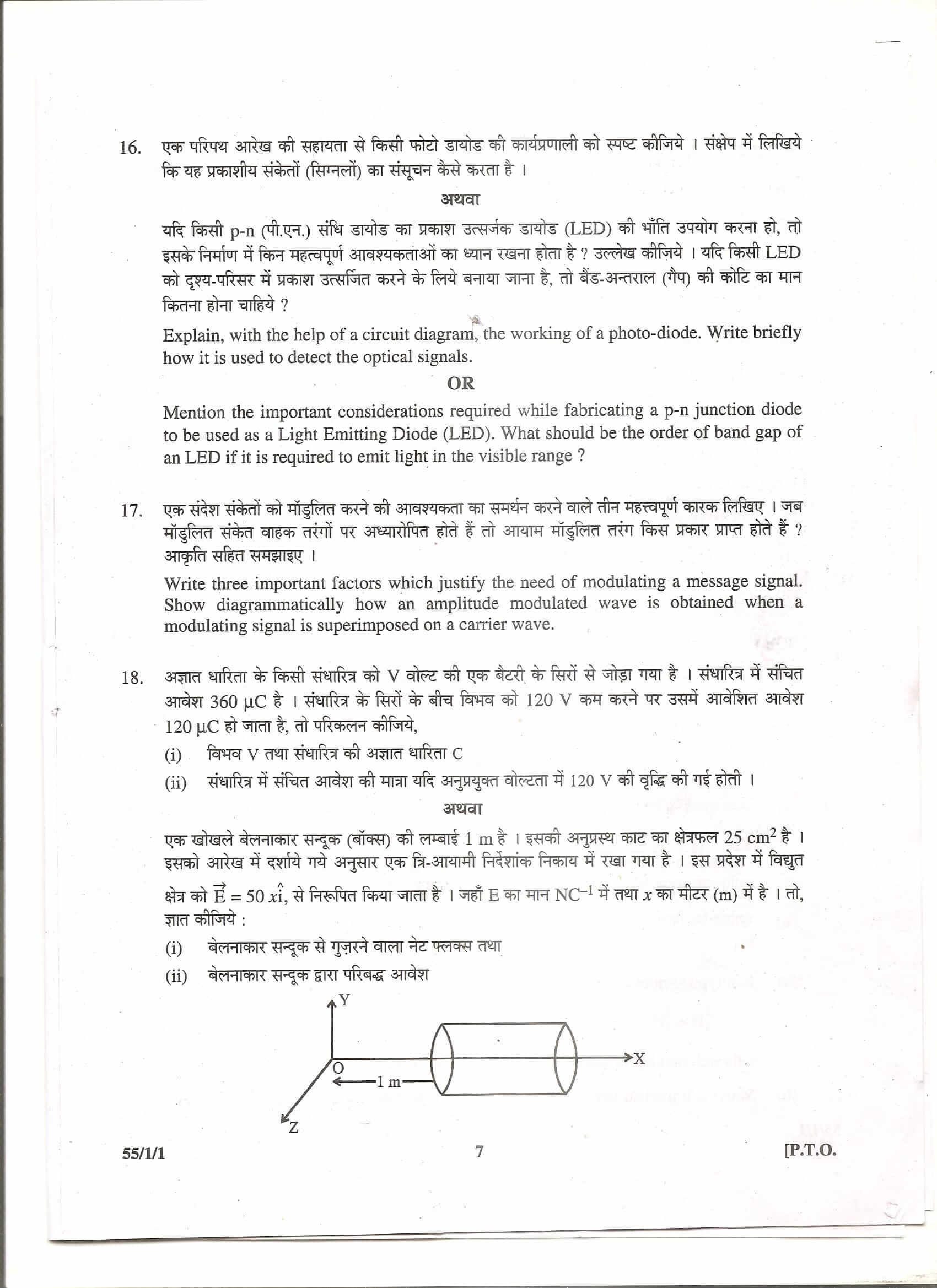 cbse class 12 phy 2013 question paper set 1